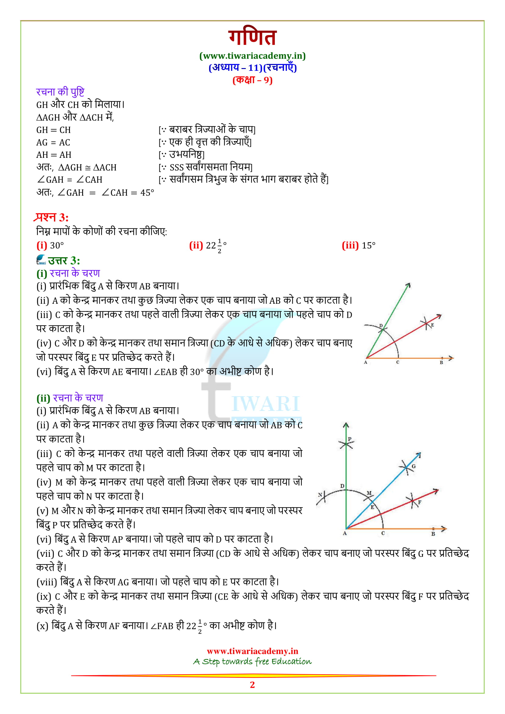 NCERT Solutions for class 9 Maths Exercise 11.1 all question answers updated