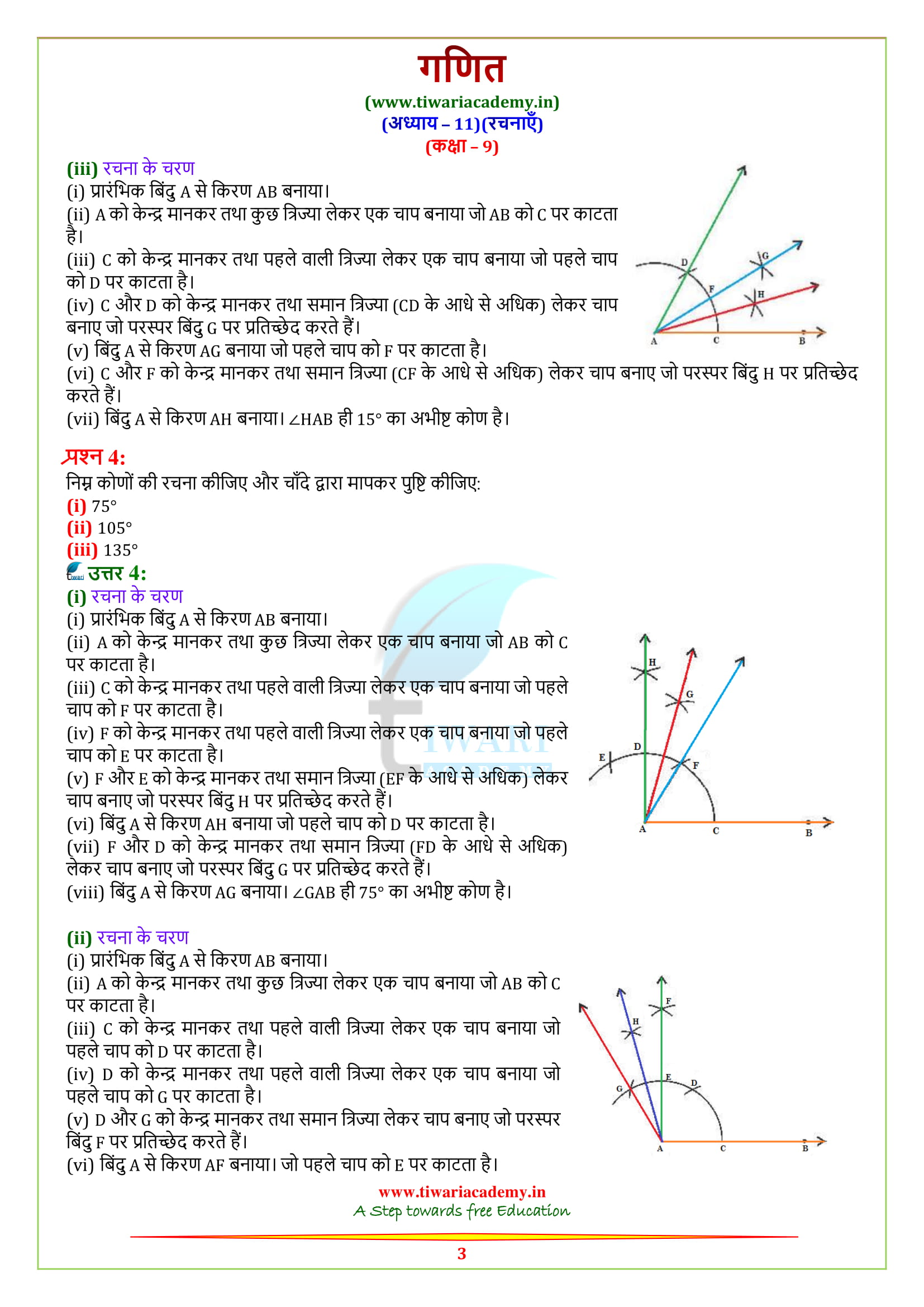 NCERT Solutions for class 9 Maths Exercise 11.1 for mp, up board free guide