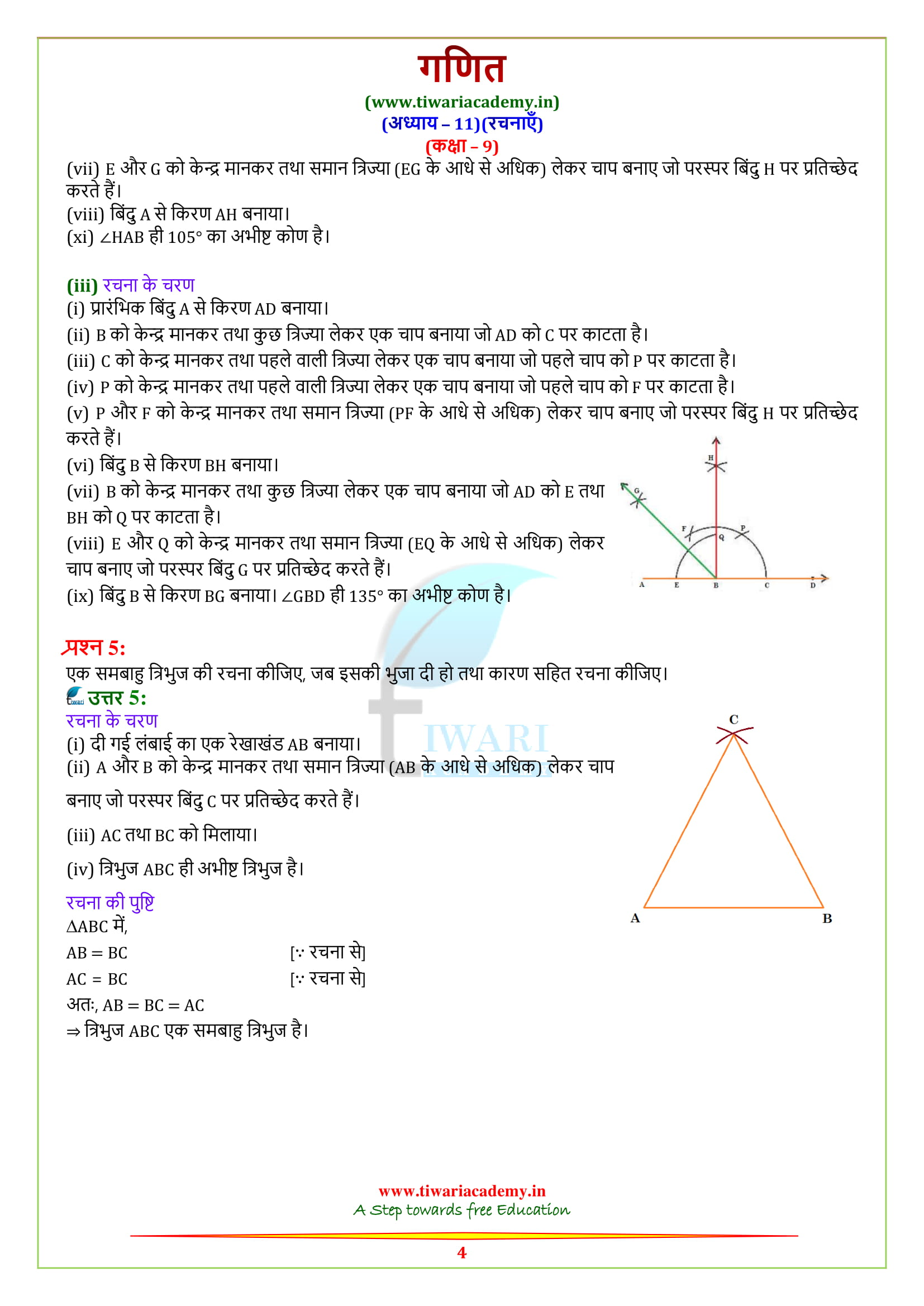 NCERT Solutions for class 9 Maths Exercise 11.1 updated for 2018-19