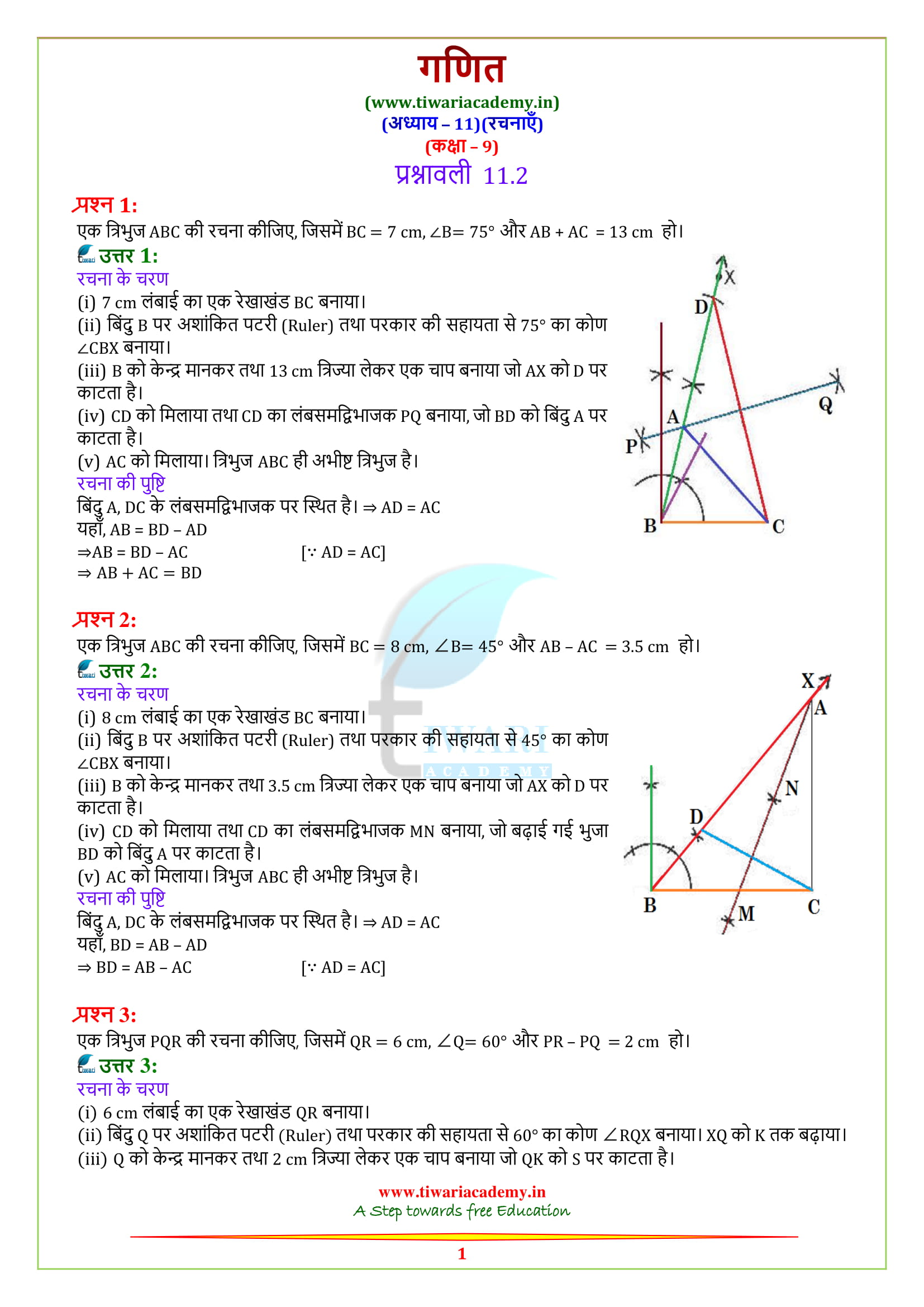 9 Maths exercise 11.2 solutions in hindi