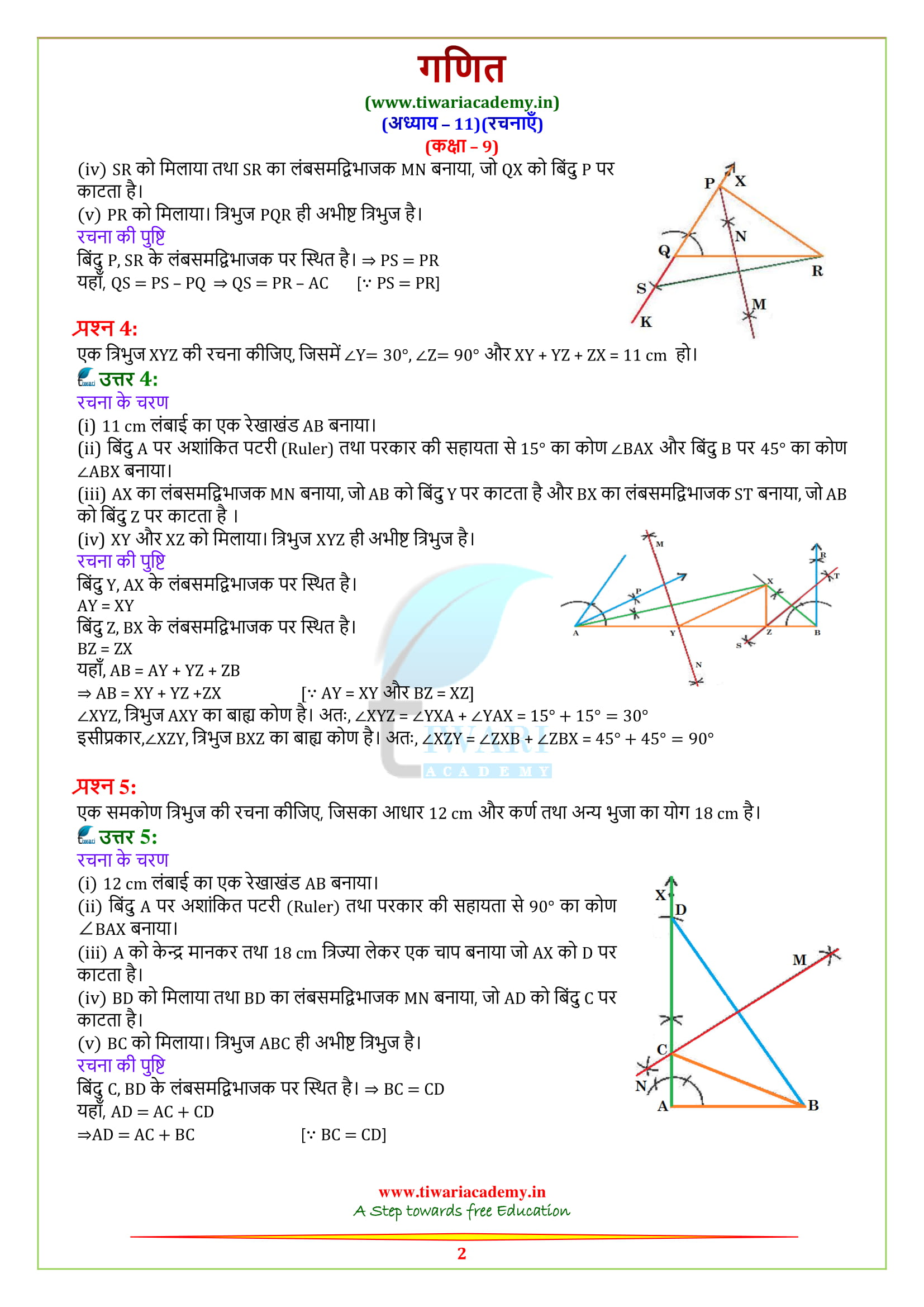 NCERT Solutions for class 9 Maths Exercise 11.2 all question answers kunji