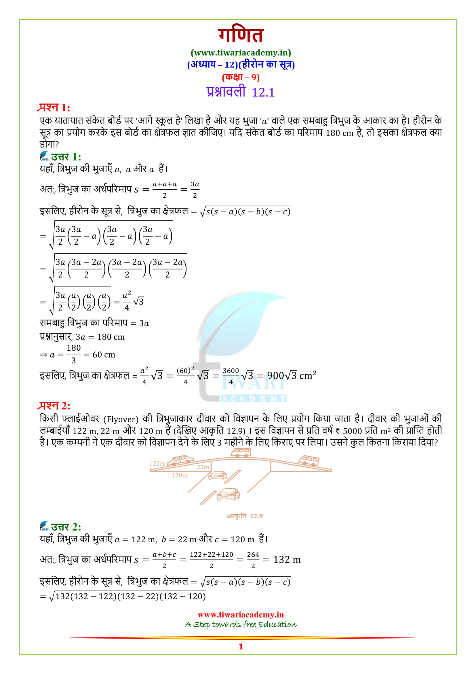 9 Maths Exercise 12.1 solutions all question answers in hindi