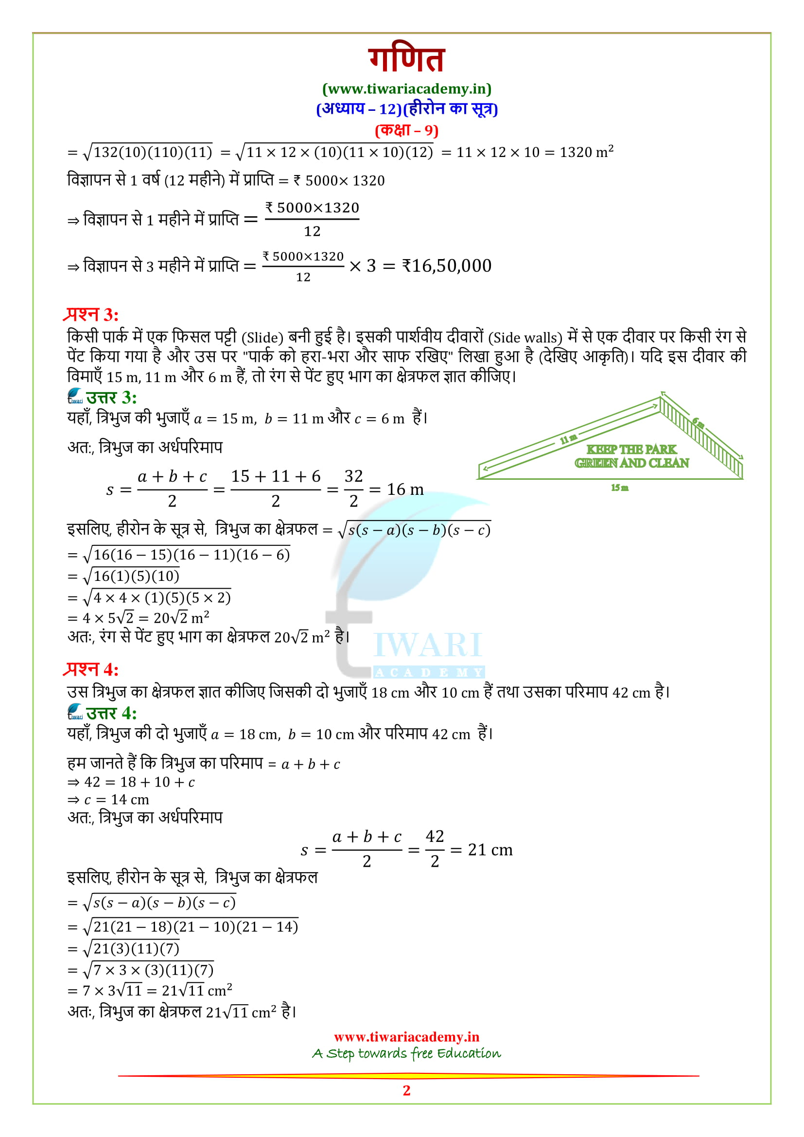9 Maths Exercise 12.1 solutions updated for new syllabus 2018-19