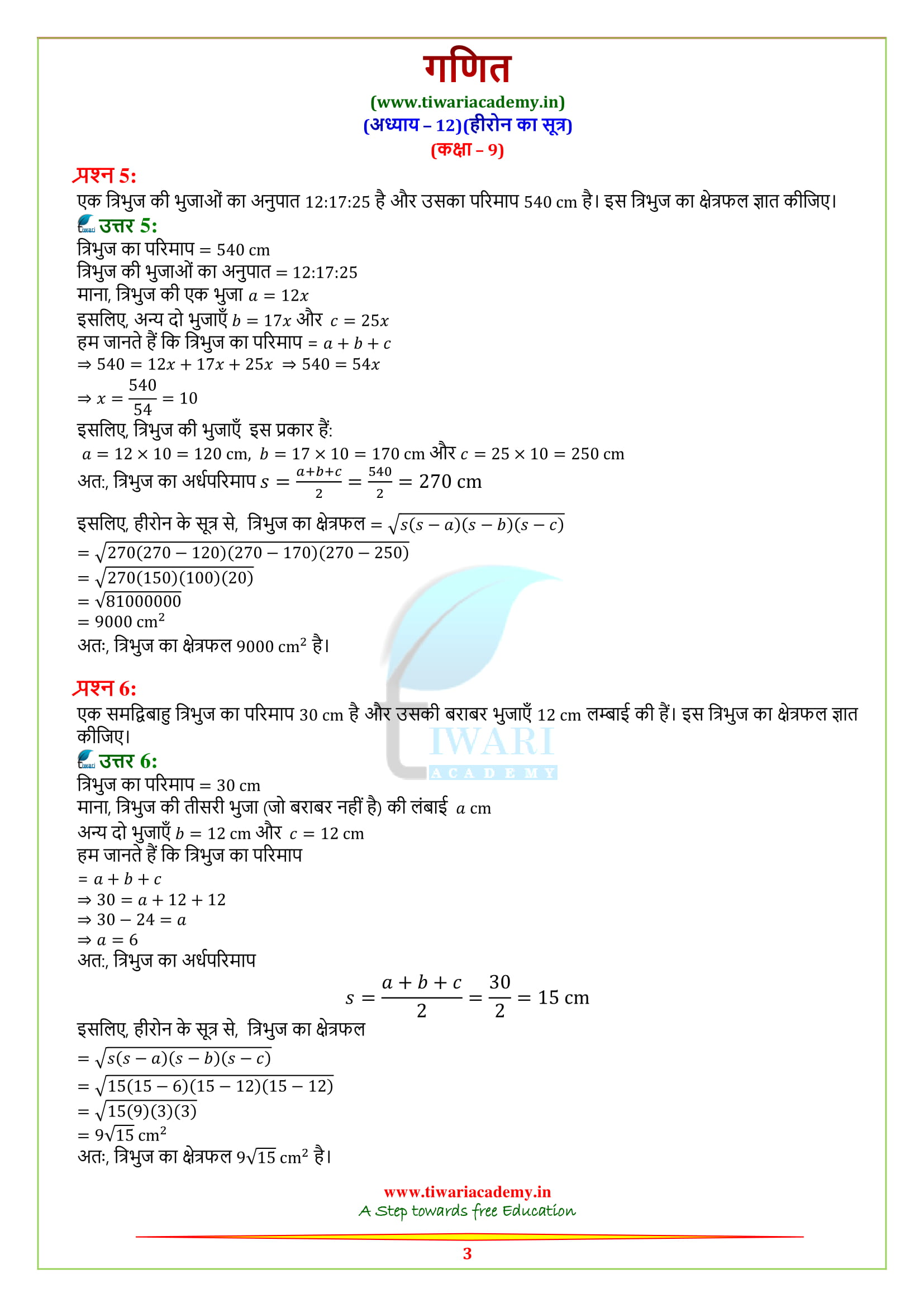 9 Maths Exercise 12.1 solutions free to download guide
