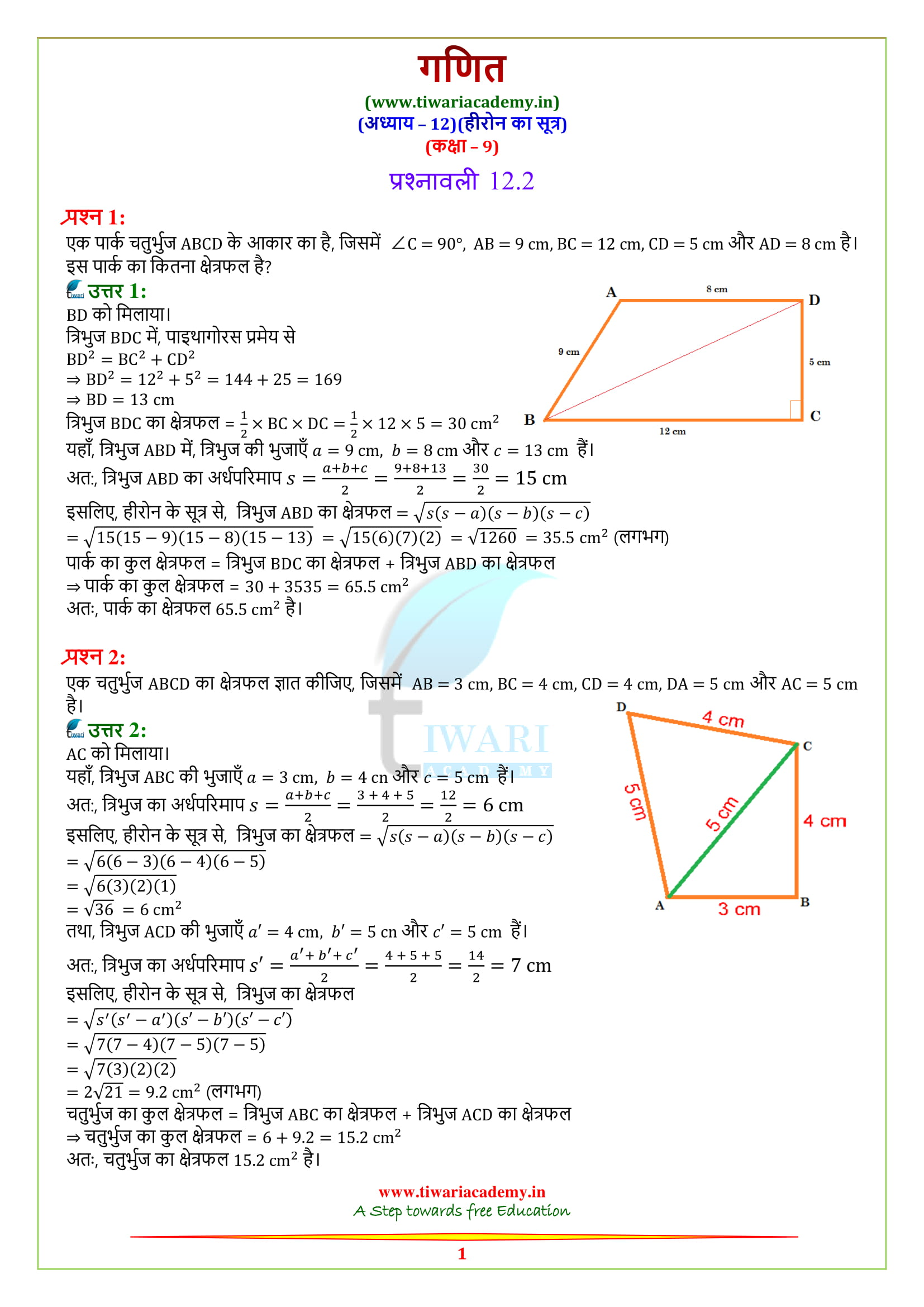 NCERT Solutions for class 9 Maths Exercise 12.2 in hindi medium