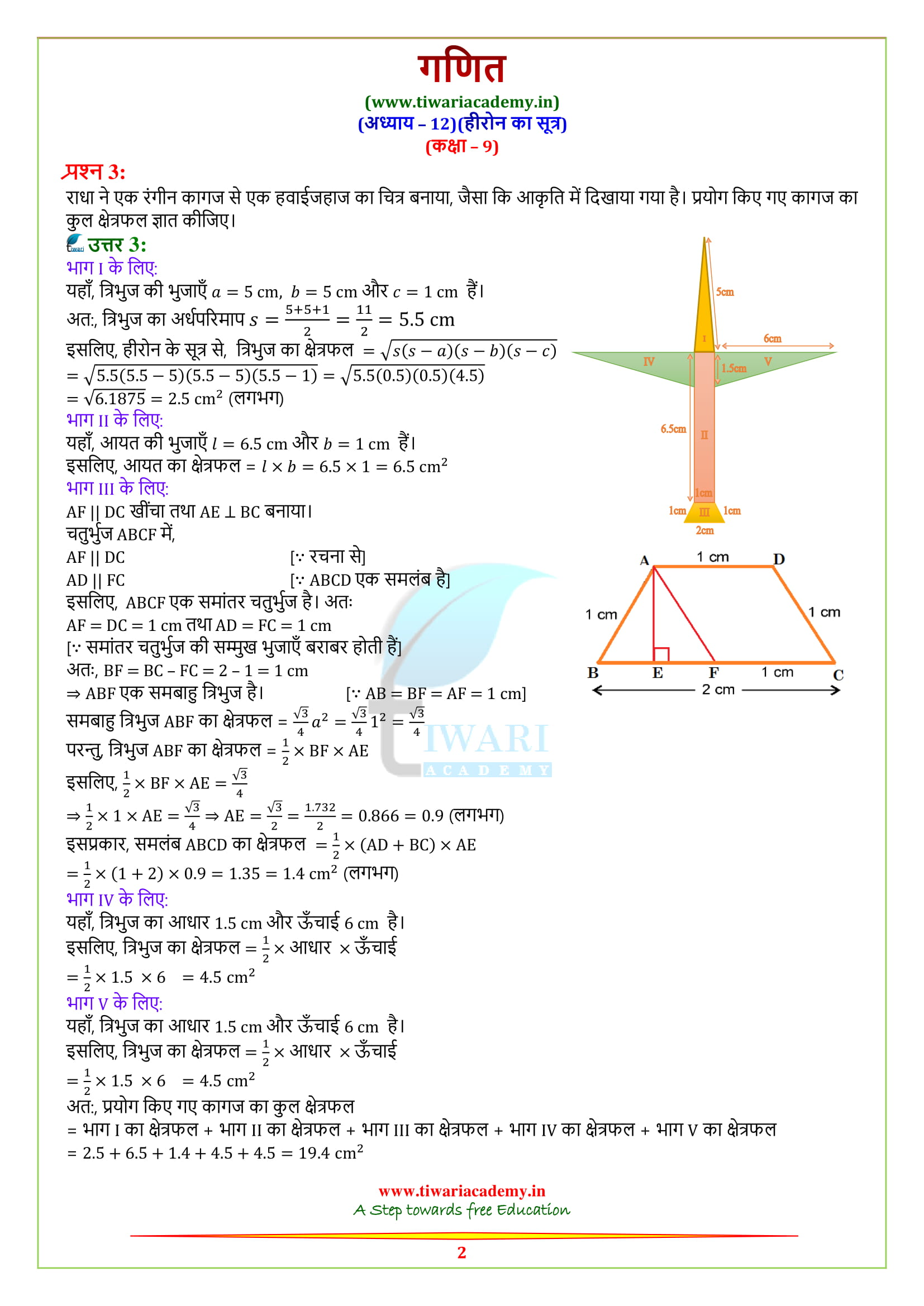 NCERT Solutions for class 9 Maths Exercise 12.2 all question answers guide free