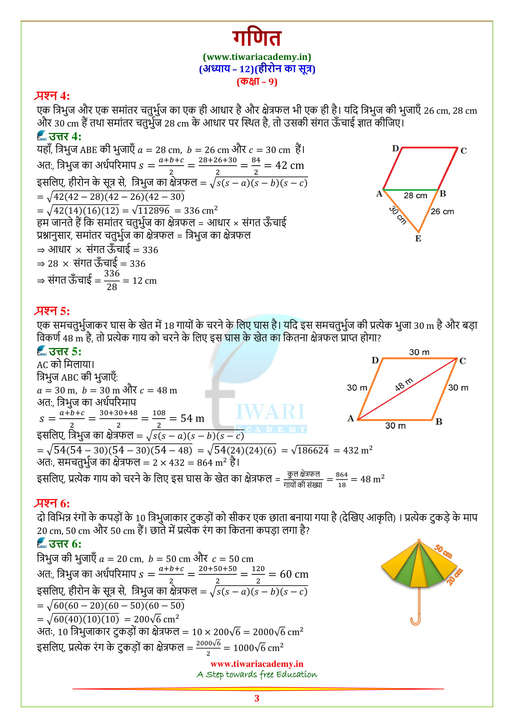 NCERT Solutions for Class 9 Maths Chapter 12 Heron Formula