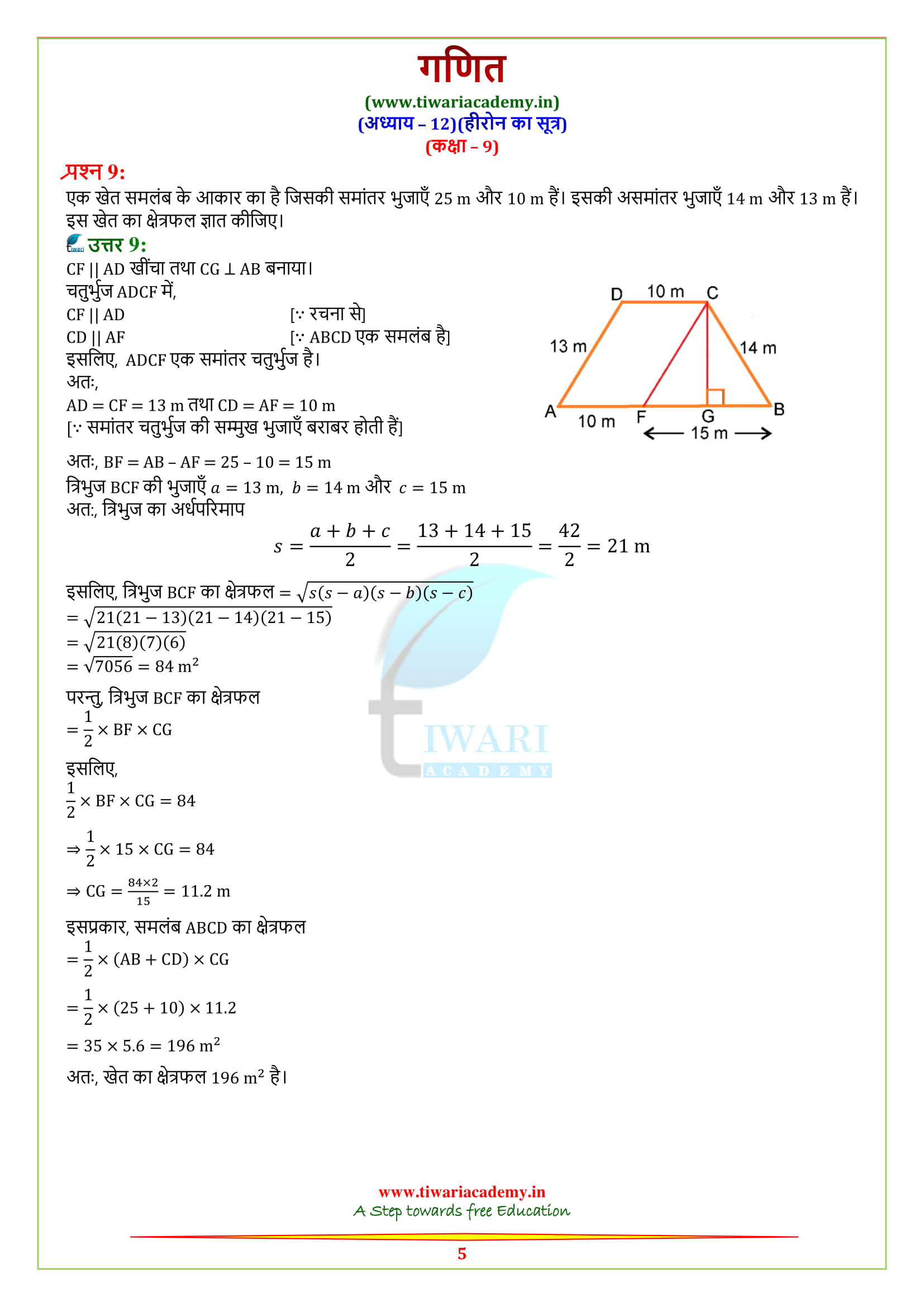 NCERT Solutions for class 9 Maths Exercise 12.2 all question in simplified way free.