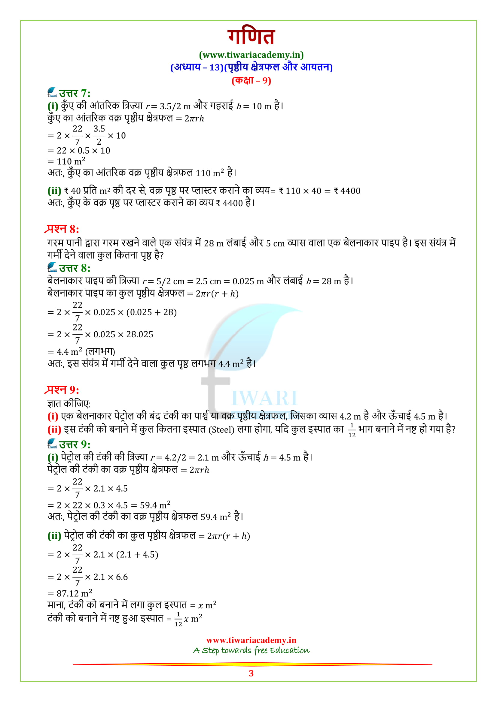 NCERT Solutions for class 9 Exercise 13.2 all question guide solve