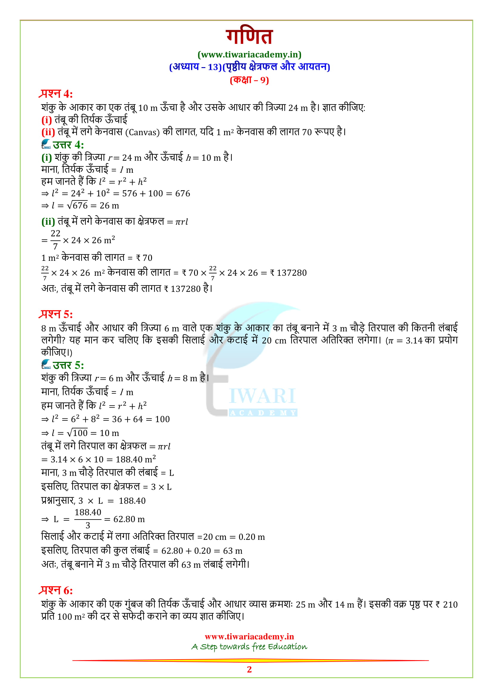 NCERT Solutions for class 9 Exercise 13.3 for high school mp, up board
