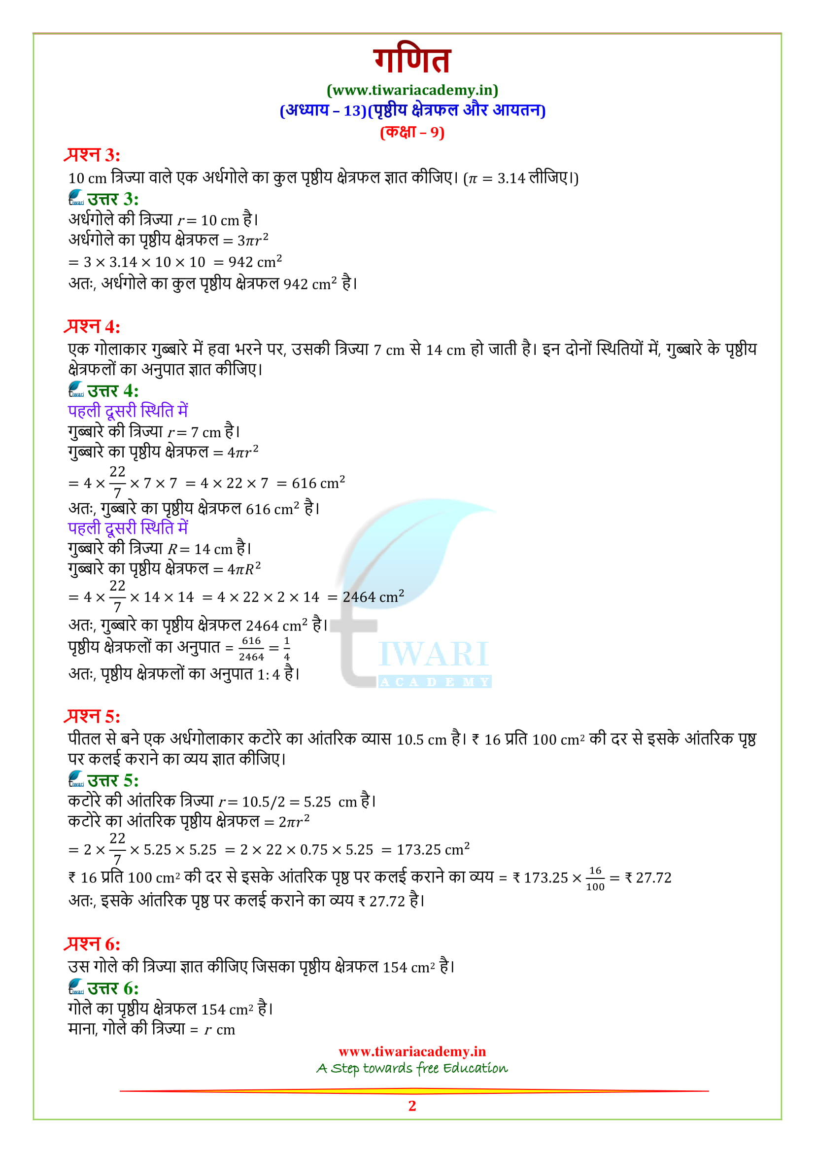NCERT Solutions for class 9 Exercise 13.4 all question guide free
