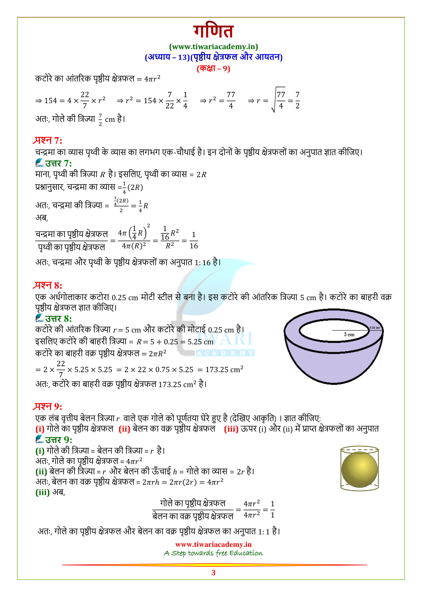 9 Maths exercise 13.4 all question answers guide free