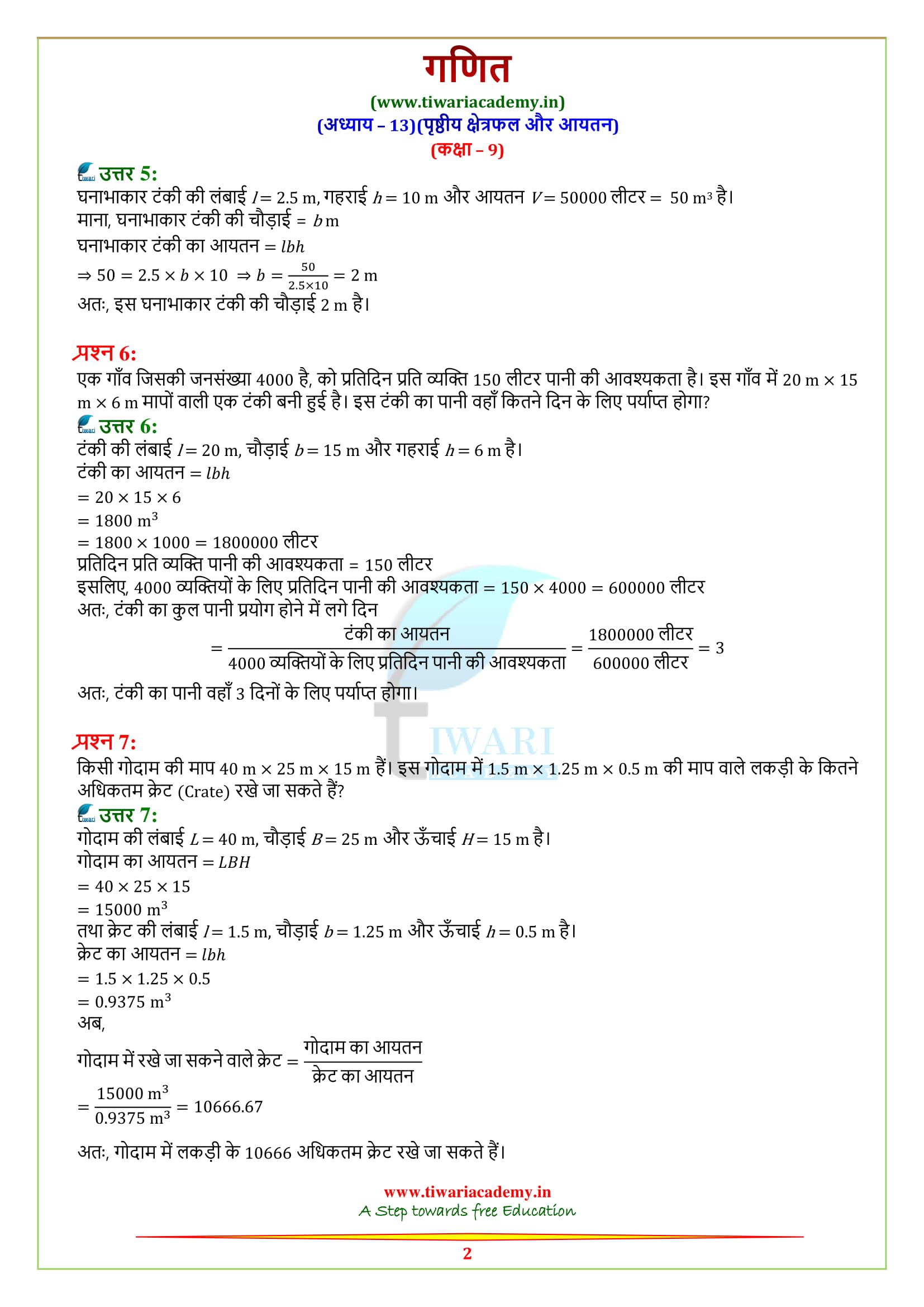 9 Maths Exercise 13.5 solutions for mp, up board high school kunji