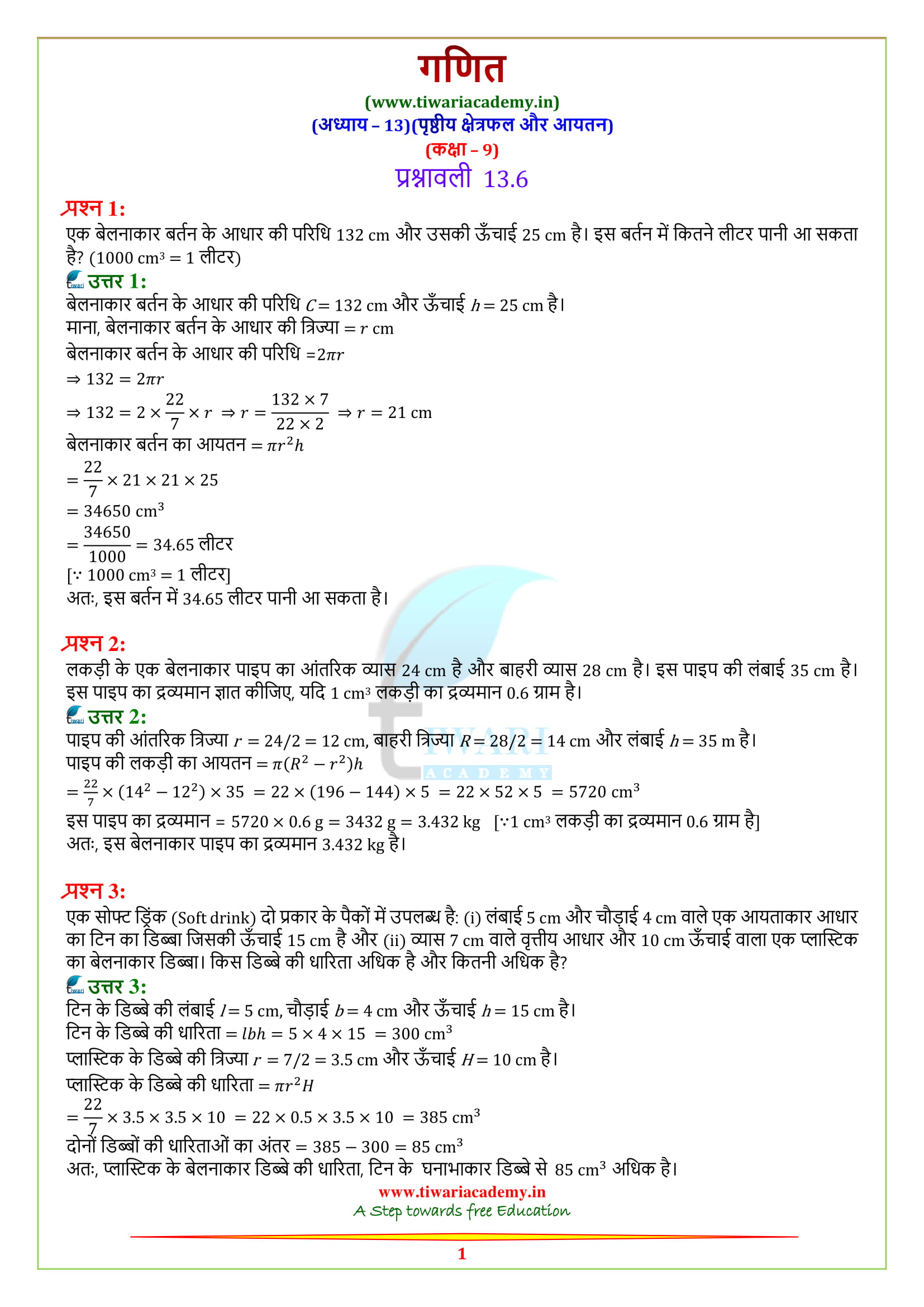 NCERT Solutions for class 9 Maths Exercise 13.6 all question in explation.