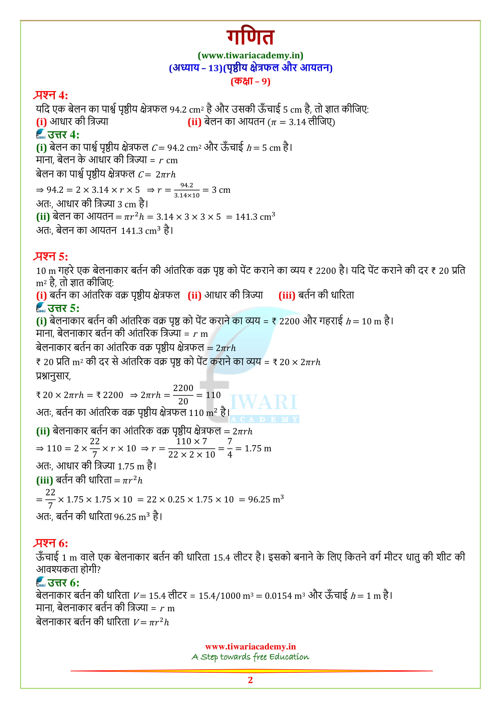 NCERT Solutions for class 9 Maths Exercise 13.6 updated in hindi medium