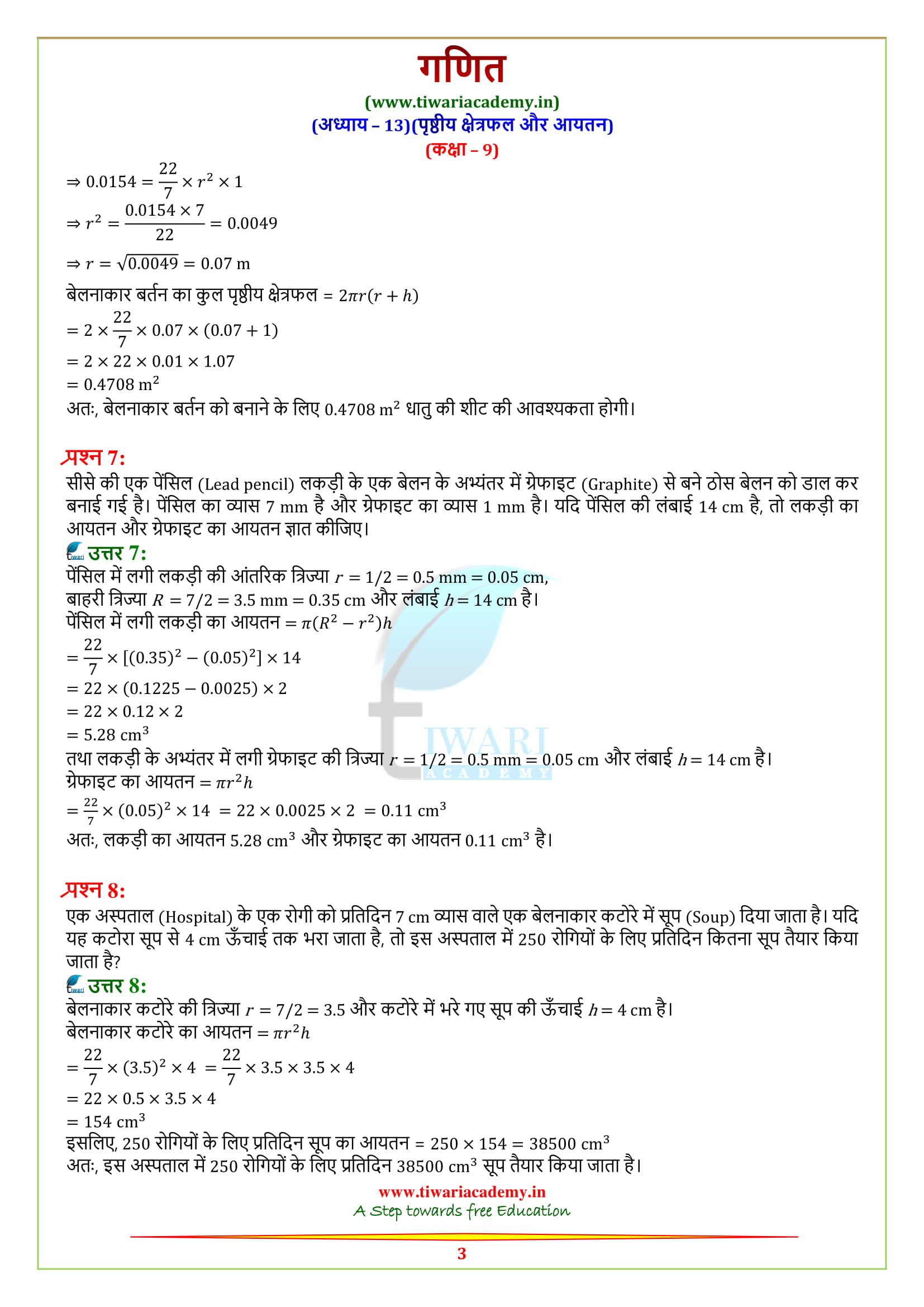 NCERT Solutions for class 9 Maths Exercise 13.6 guide for all questions