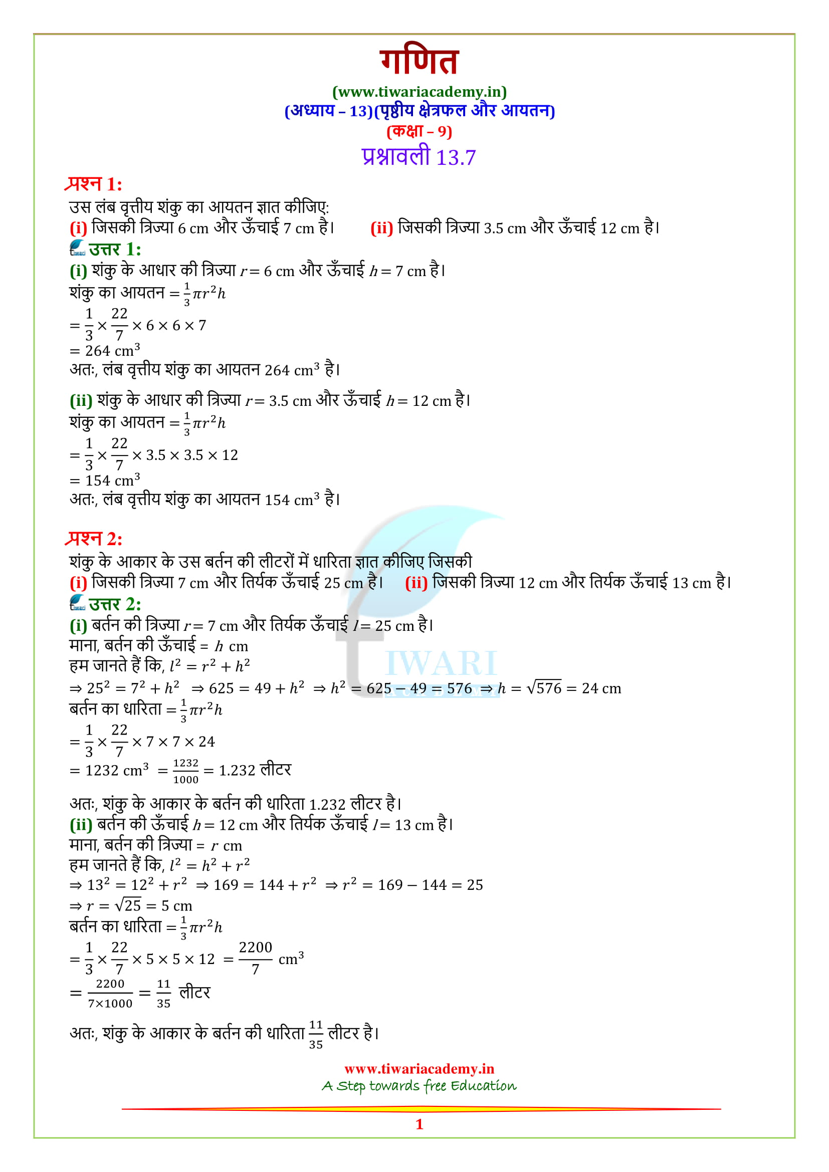 NCERT Solutions for class 9 Maths Exercise 13.7 in hindi