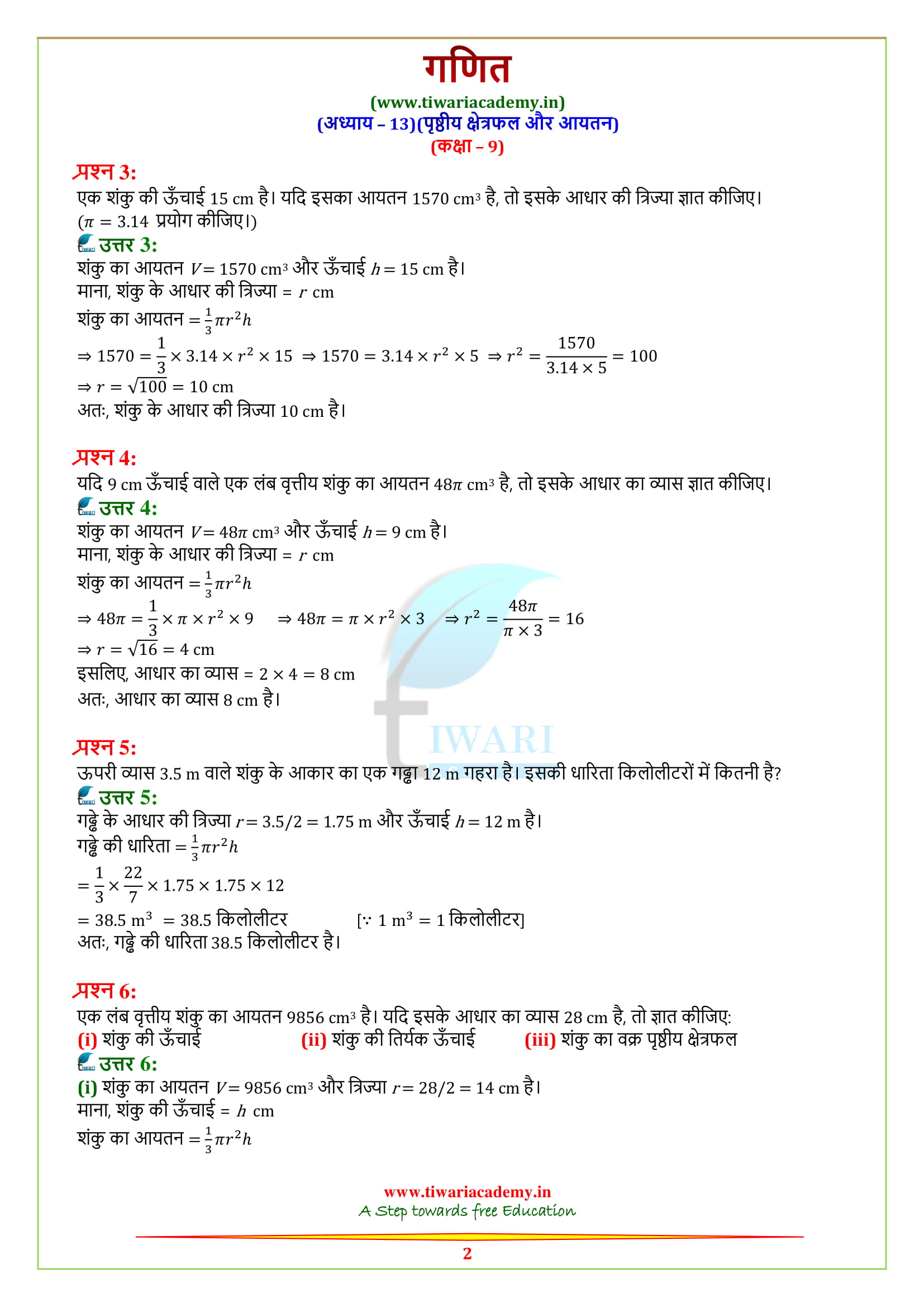 NCERT Solutions for class 9 Maths Exercise 13.7 updated for mp, up board 2018-19