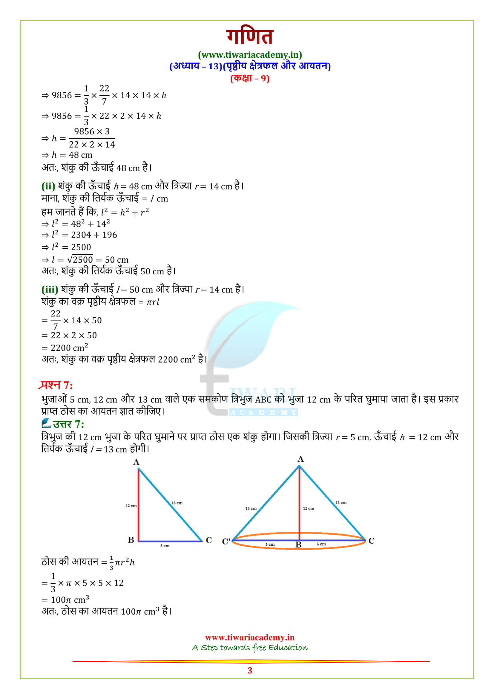 NCERT Solutions for class 9 Maths Exercise 13.7 for 2018-19 guide free