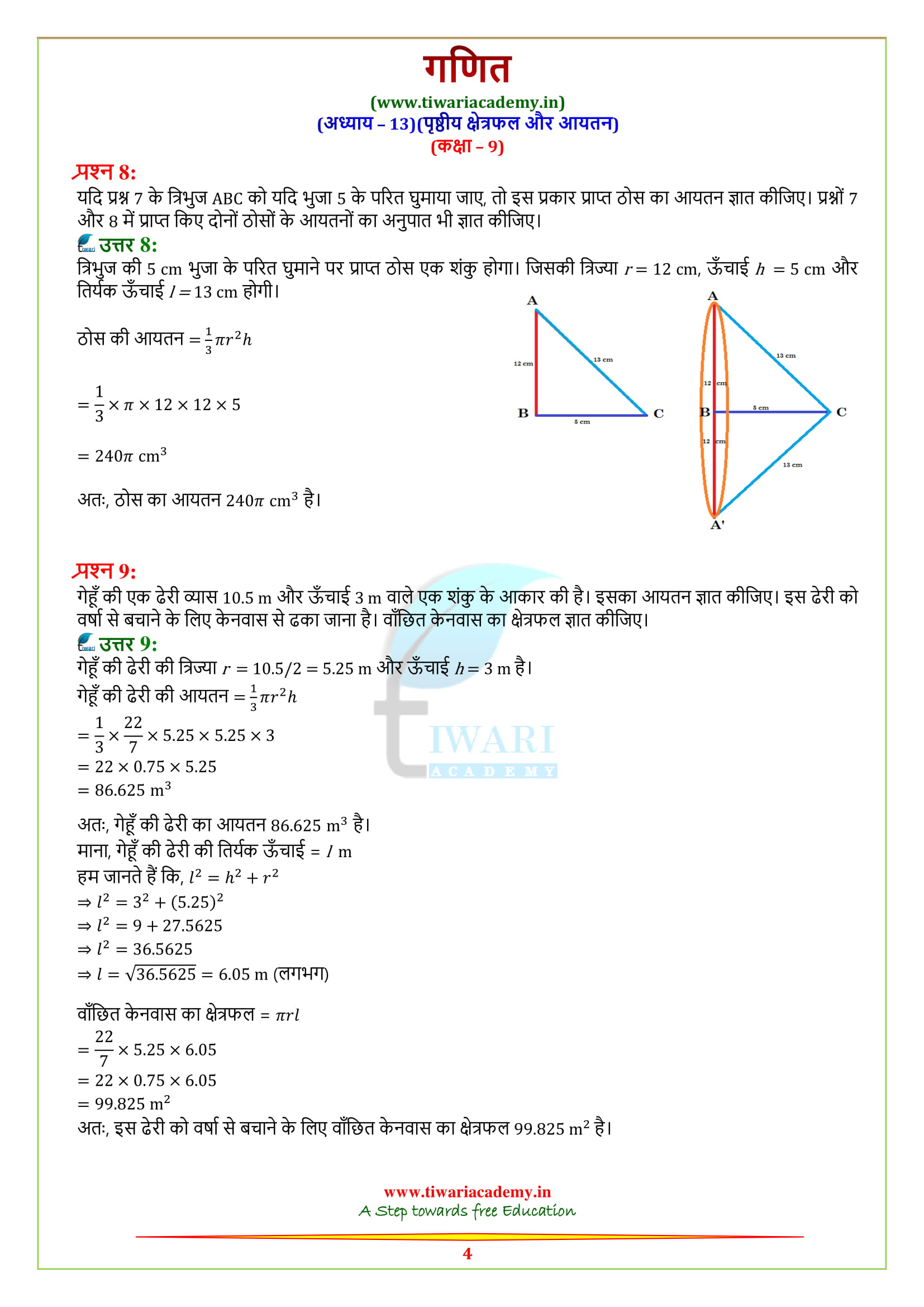 NCERT Solutions for class 9 Maths Exercise 13.7 all question answers guide.