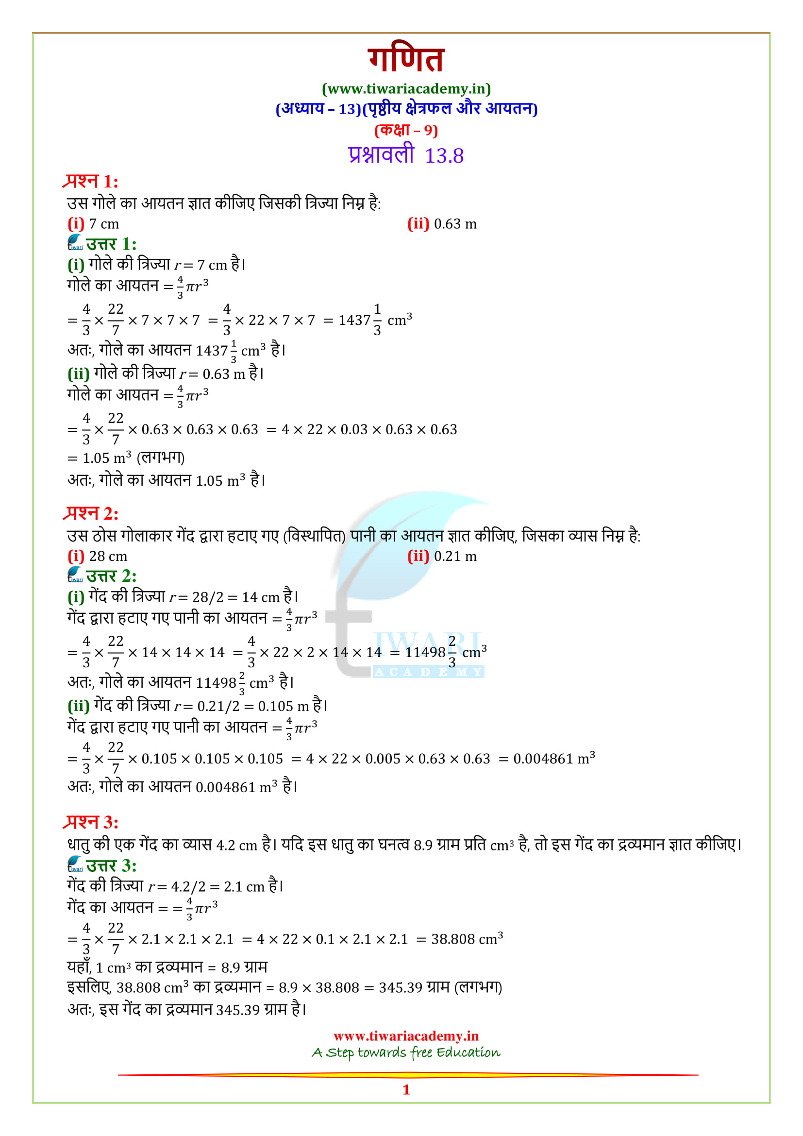 NCERT Solutions for class 9 Maths Exercise 13.8 updated for 2018-19