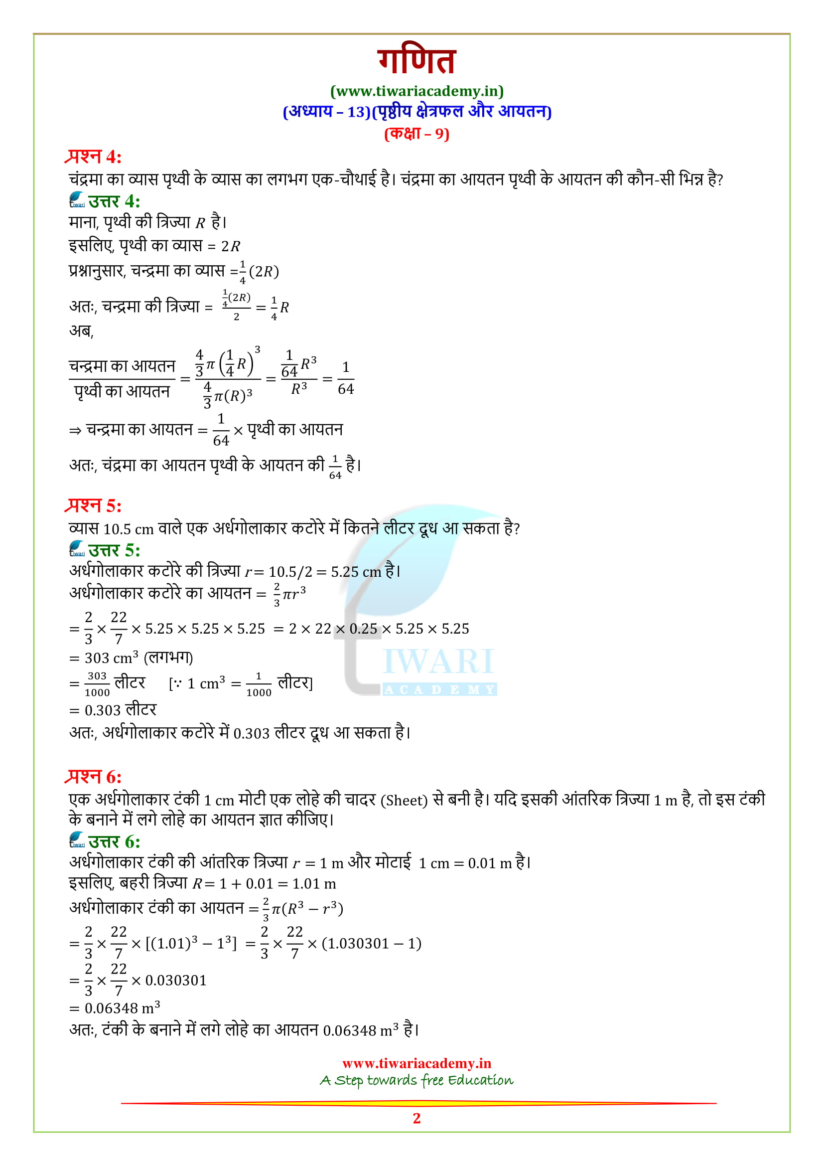 NCERT Solutions for class 9 Maths Exercise 13.8 in hindi medium