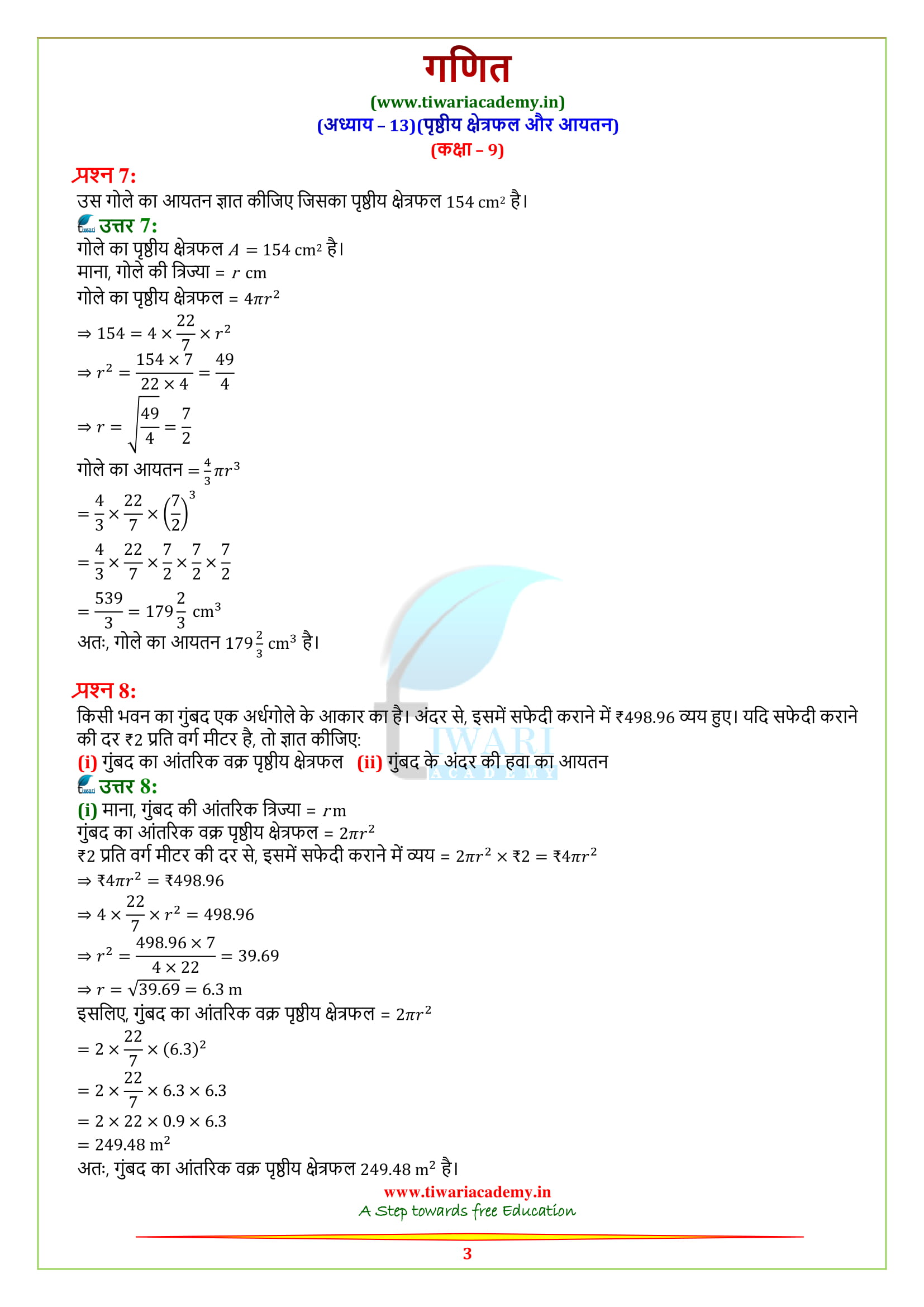 9 Maths exercise 13.8 solutions in hindi all question guide