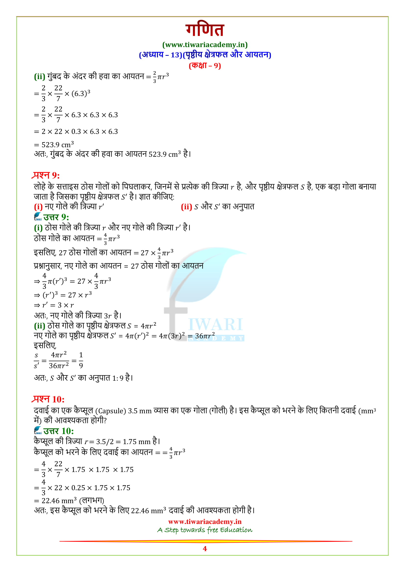 9 Maths exercise 13.8 solutions in hindi free for all boards