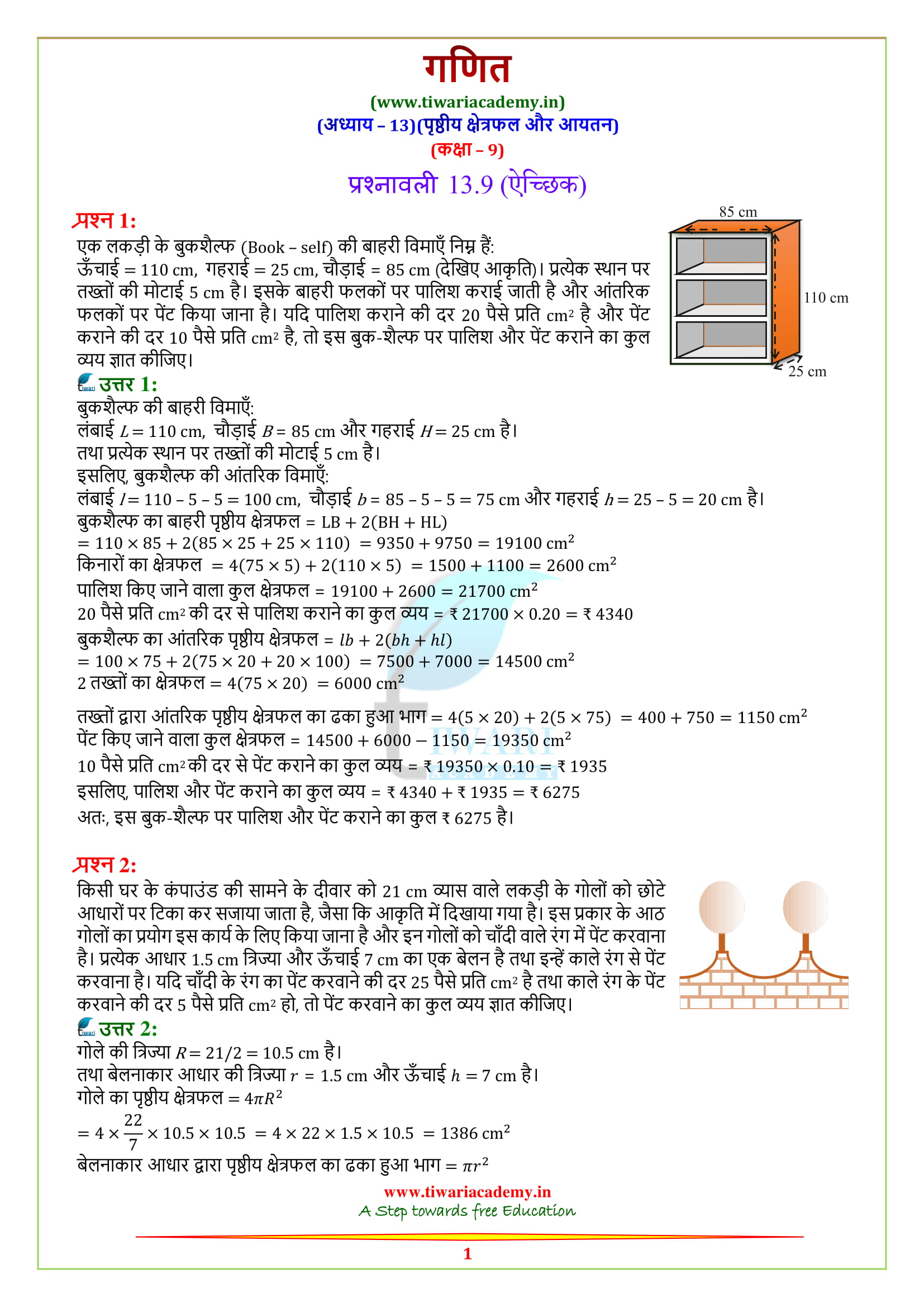 NCERT Solutions for class 9 Maths exercise 13.9 in hindi