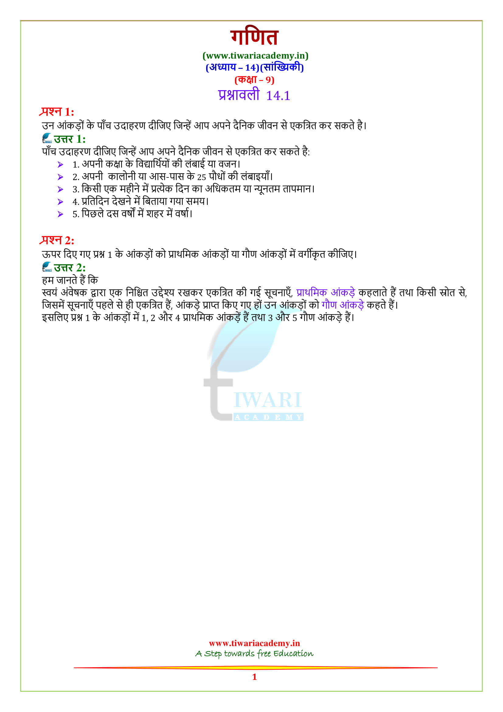 NCERT Solutions for Class 9 Maths Chapter 14 Exercise 14.1 in hindi medium