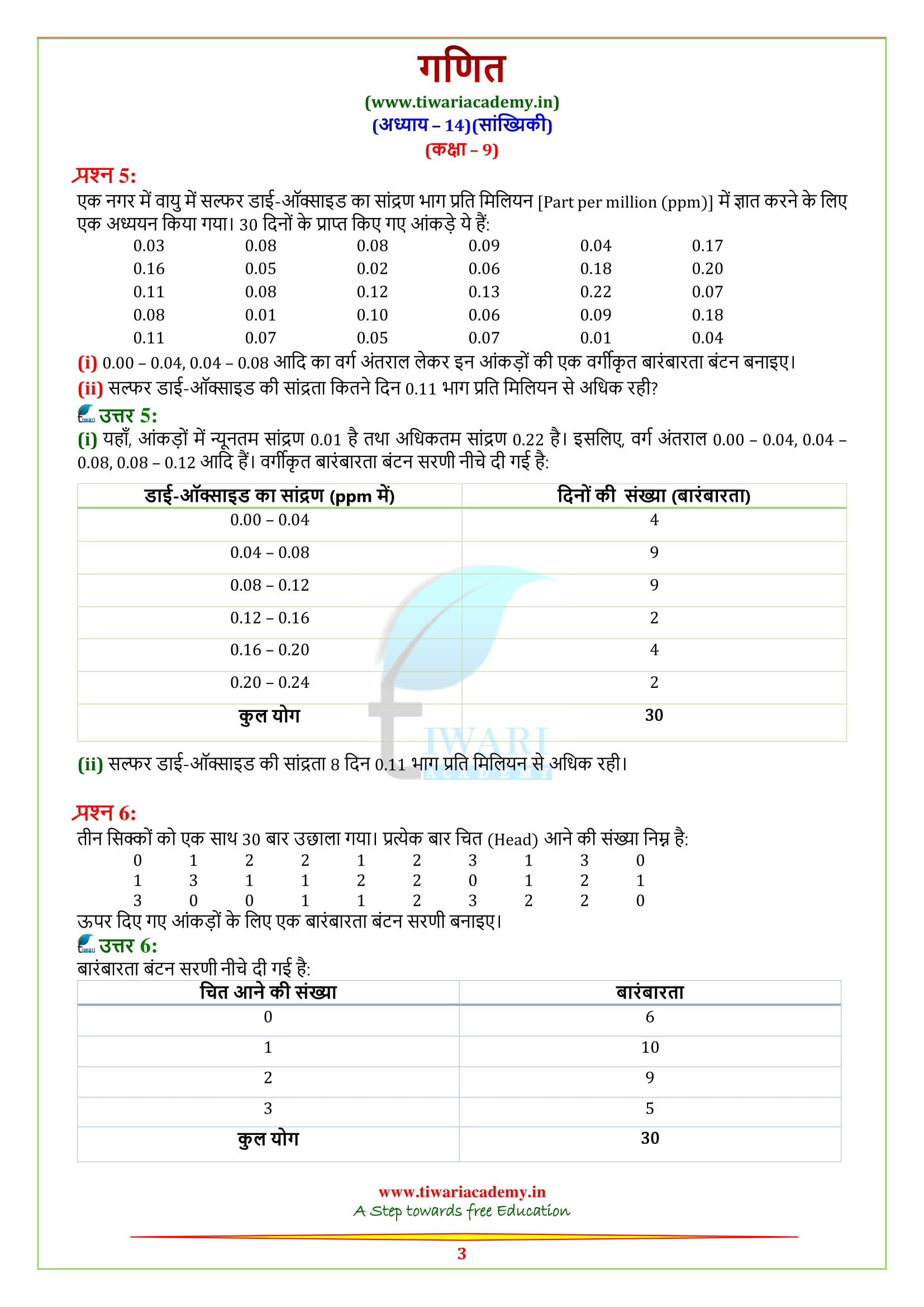 NCERT Solutions for Class 9 Maths Chapter 14 Exercise 14.2 in hindi medium for high school mp and up board