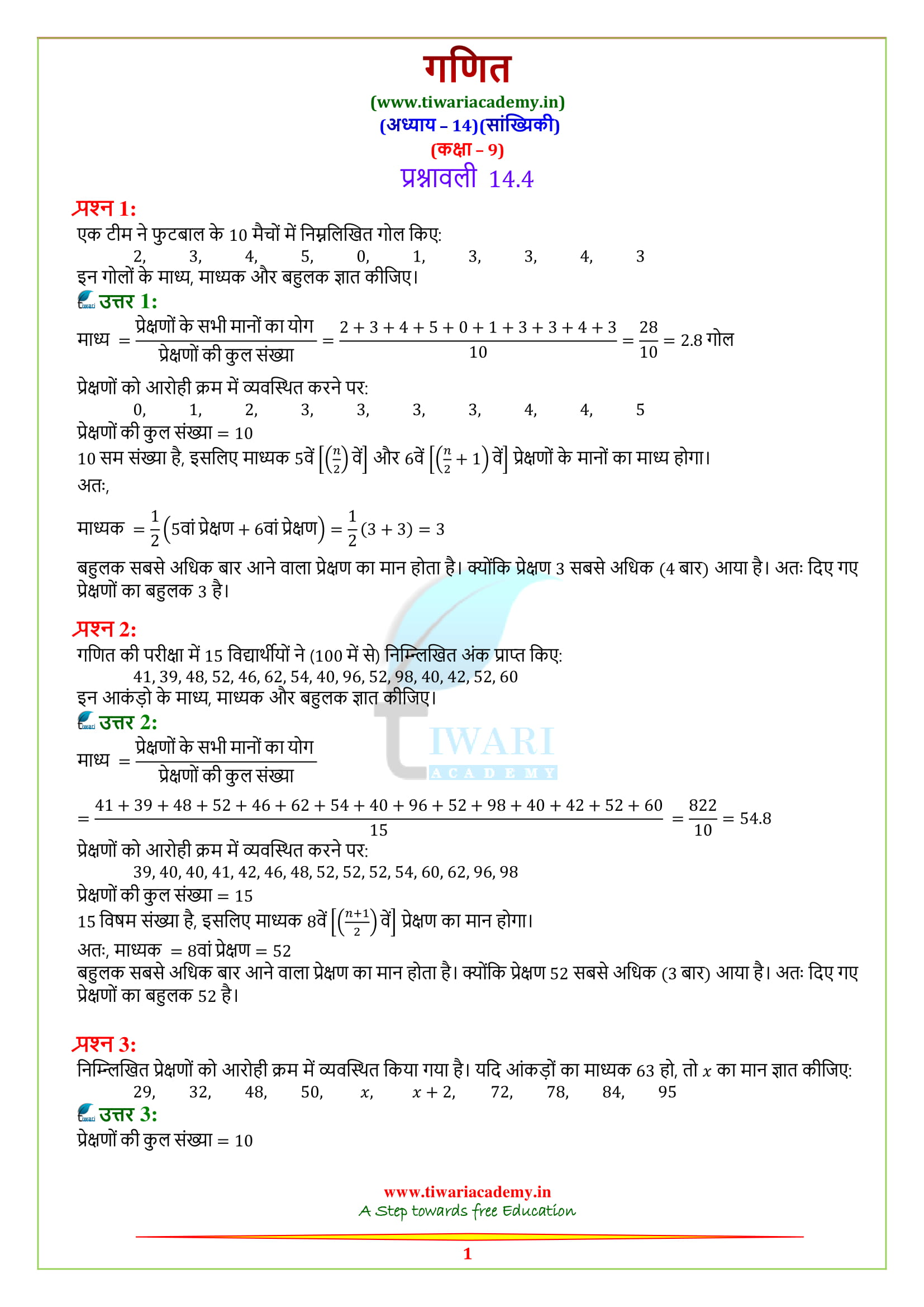 NCERT Solutions for class 9 Maths Exercise 14.4 in hindi medium
