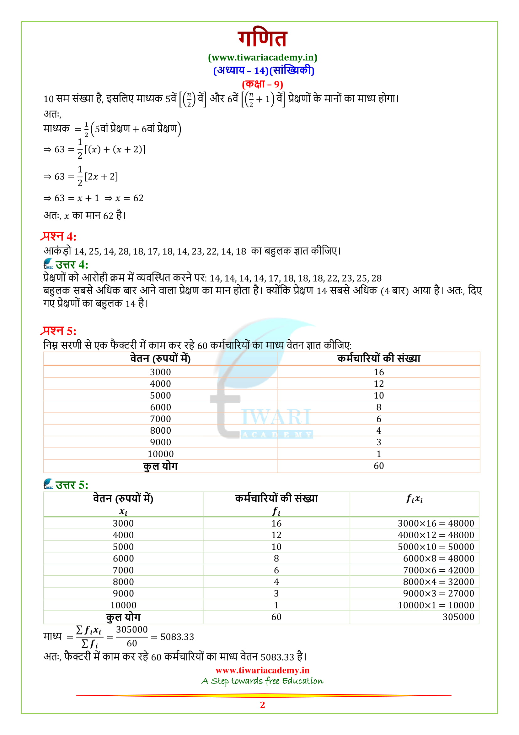 NCERT Solutions for class 9 Maths Exercise 14.4 updated for mp and up board
