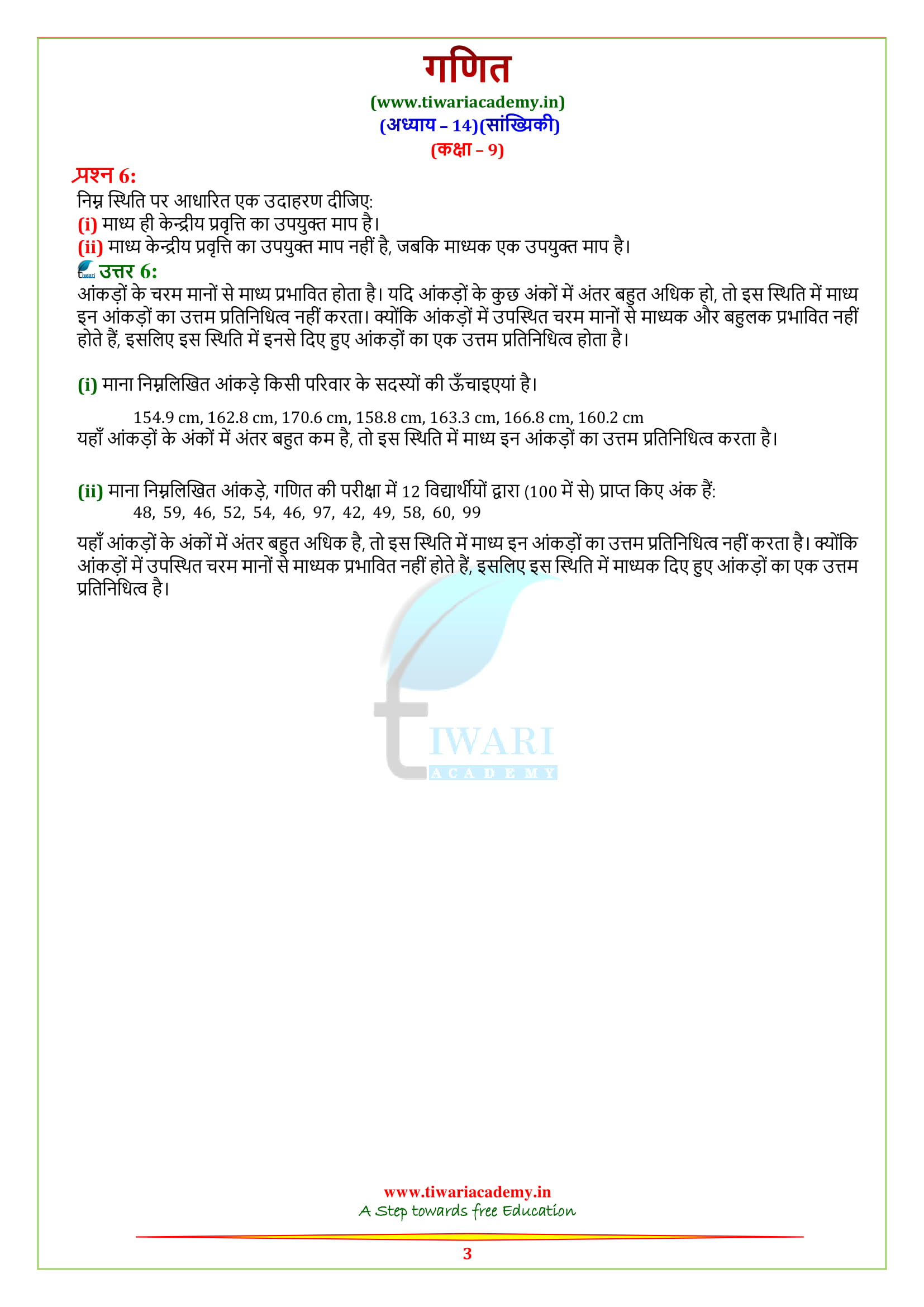 NCERT Solutions for class 9 Maths Exercise 14.4 all questions guide