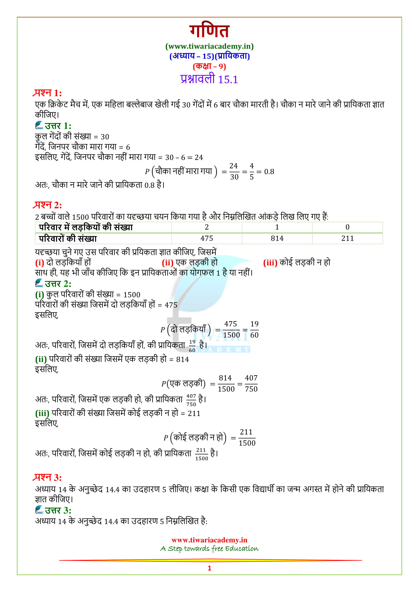 9 Maths Exercise 15.1 solutions in hindi