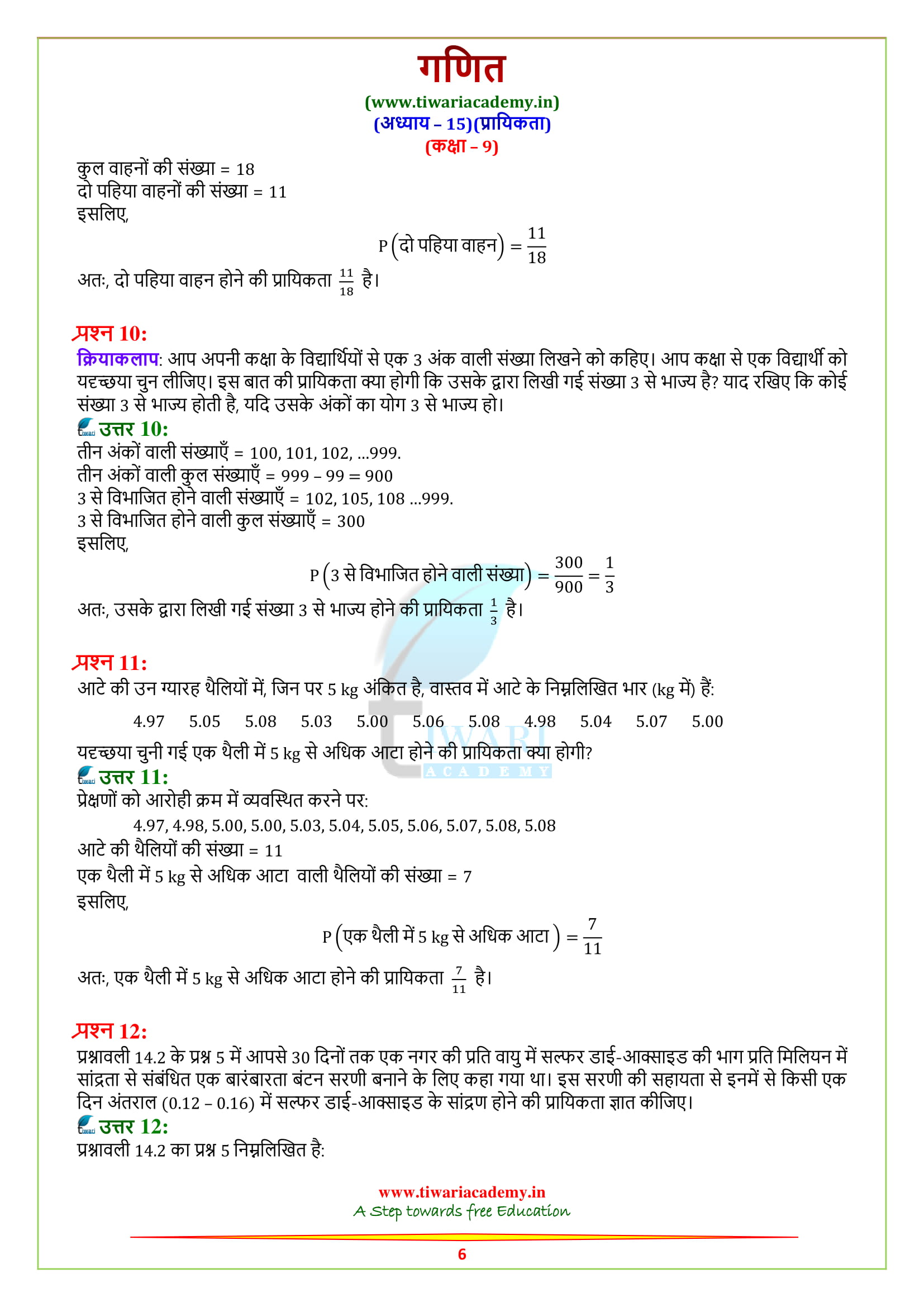NCERT Solutions for class 9 Maths exercise 15.1 in hindi