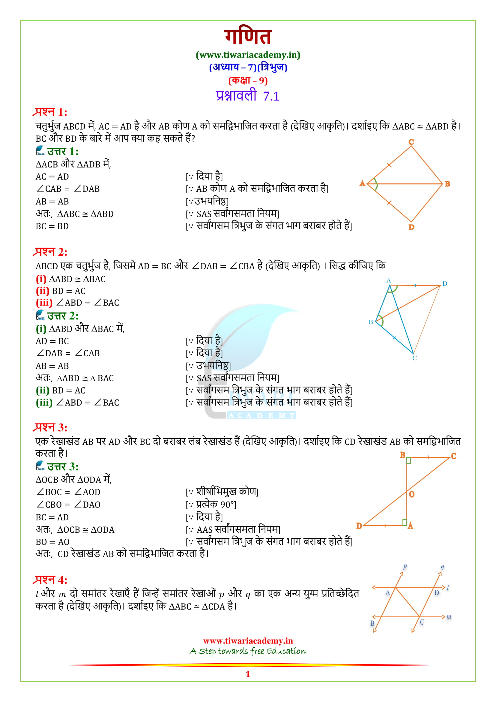 9 Maths Exercise 7.1 Solutions in hindi medium