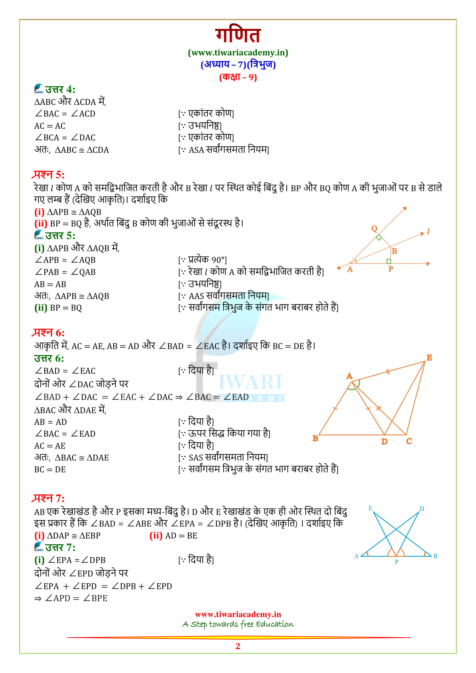 9 Maths Exercise 7.1 Solutions all question answers guide in hindi