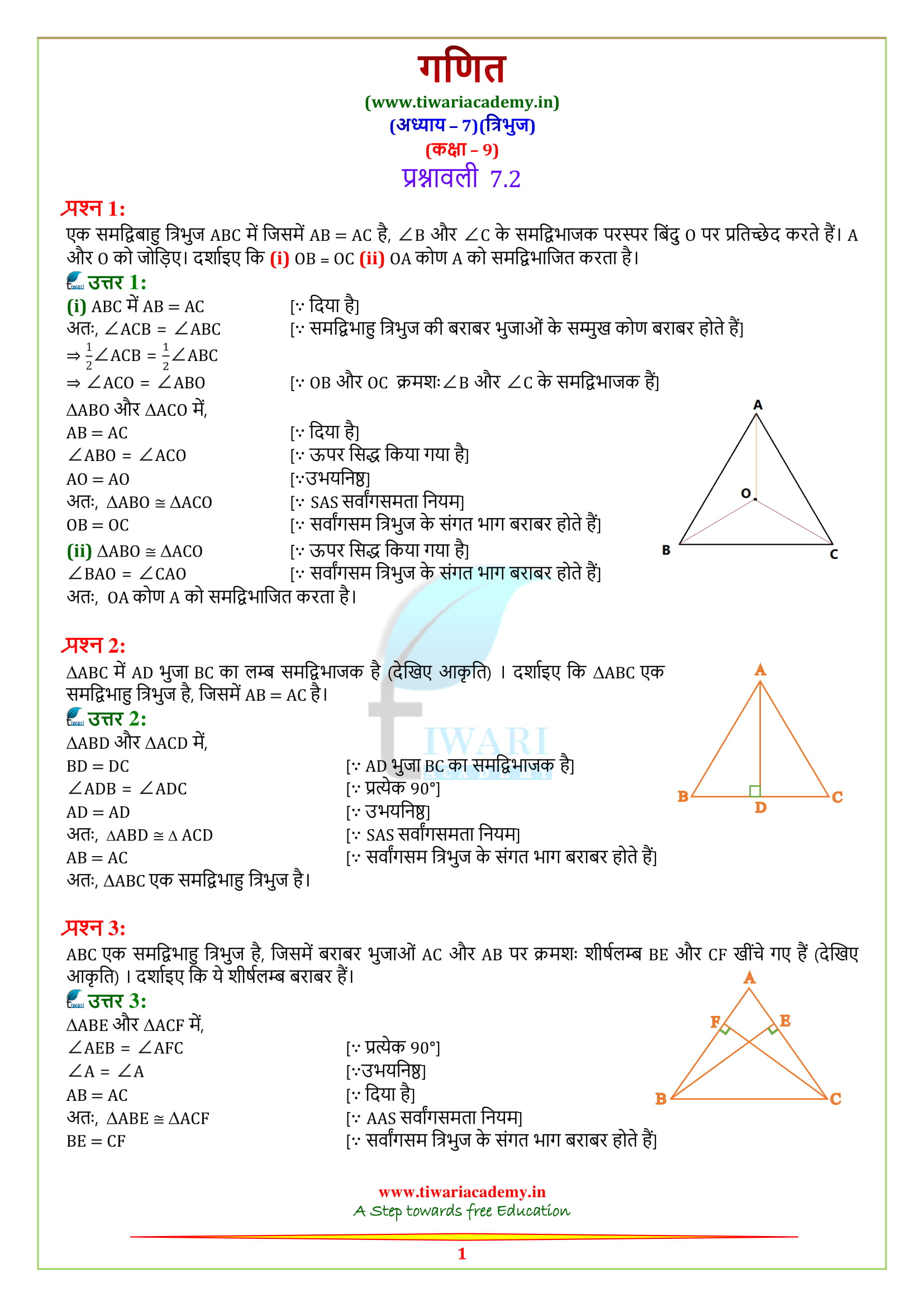 9 Maths Exercise 7.2 Solutions in hindi medium