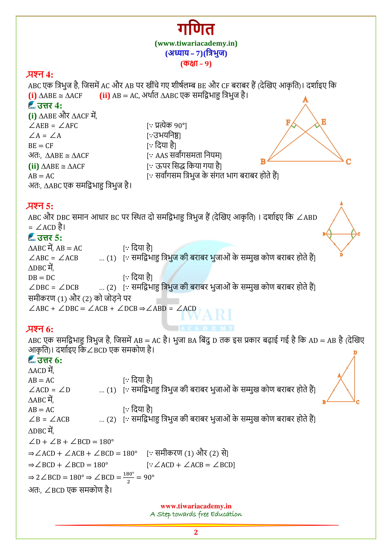 9 Maths Exercise 7.2 solutions all questions guide