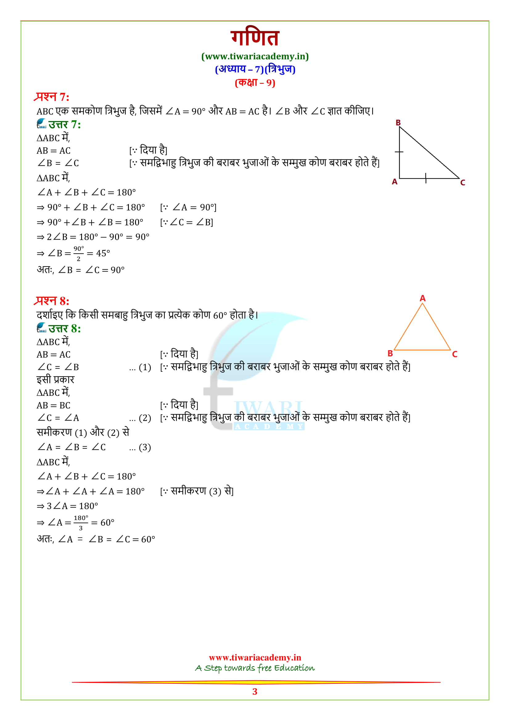 9 Maths Exercise 7.2 solutions free to download