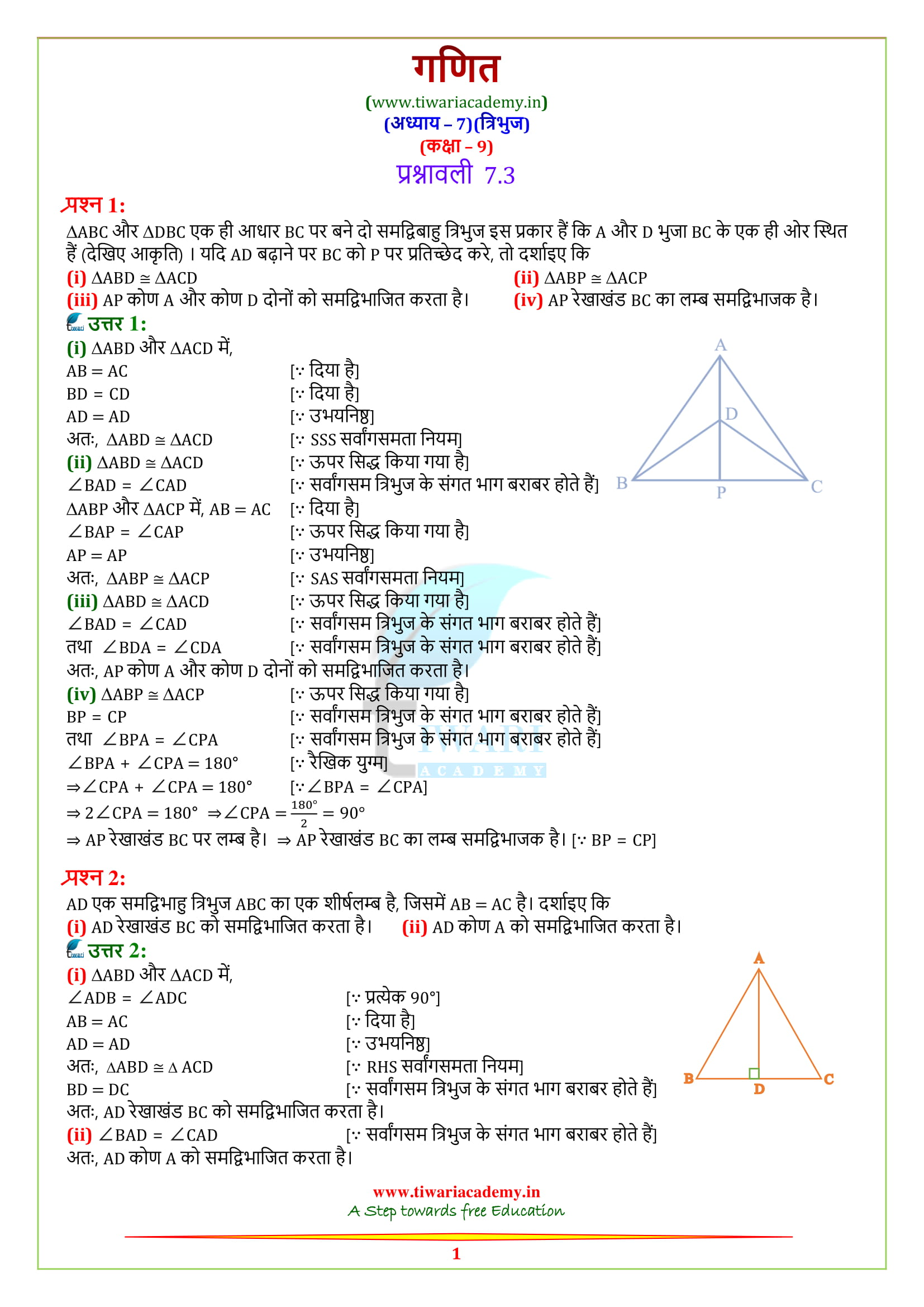 9 Maths Exercise 7.3 solutions