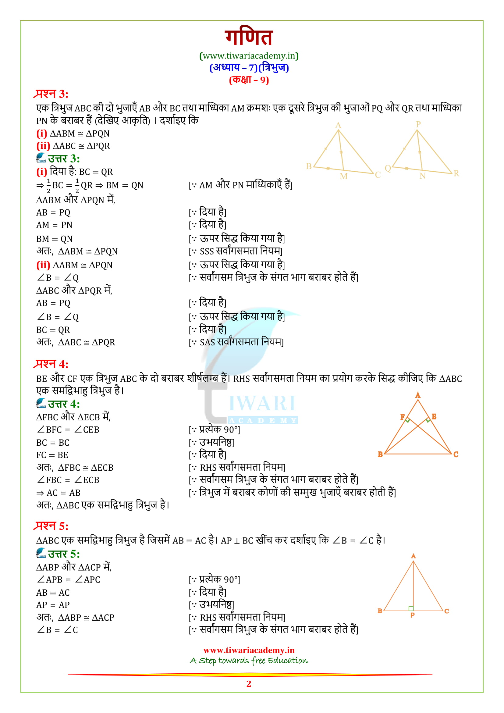 9 Maths Exercise 7.3 solutions question answers