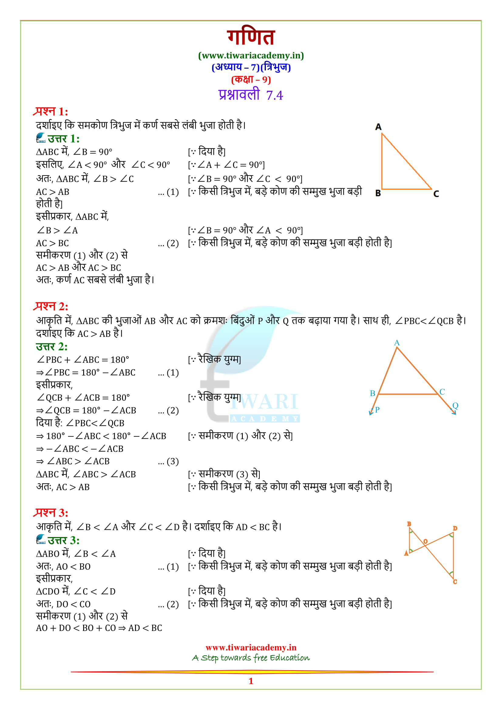 9 Maths Exercise 7.4 solutions