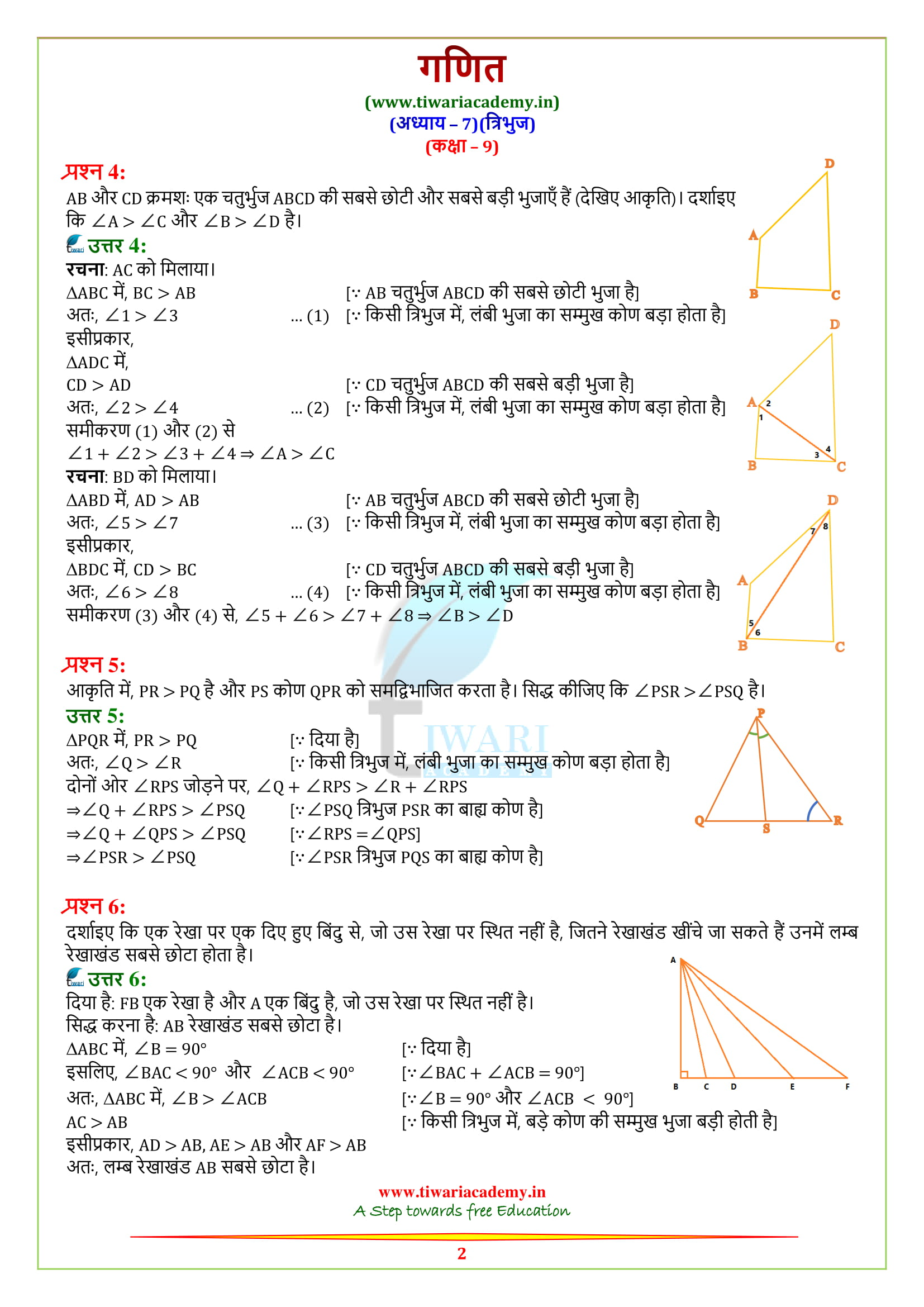 9 Maths Exercise 7.4 solutions guide solve in hindi