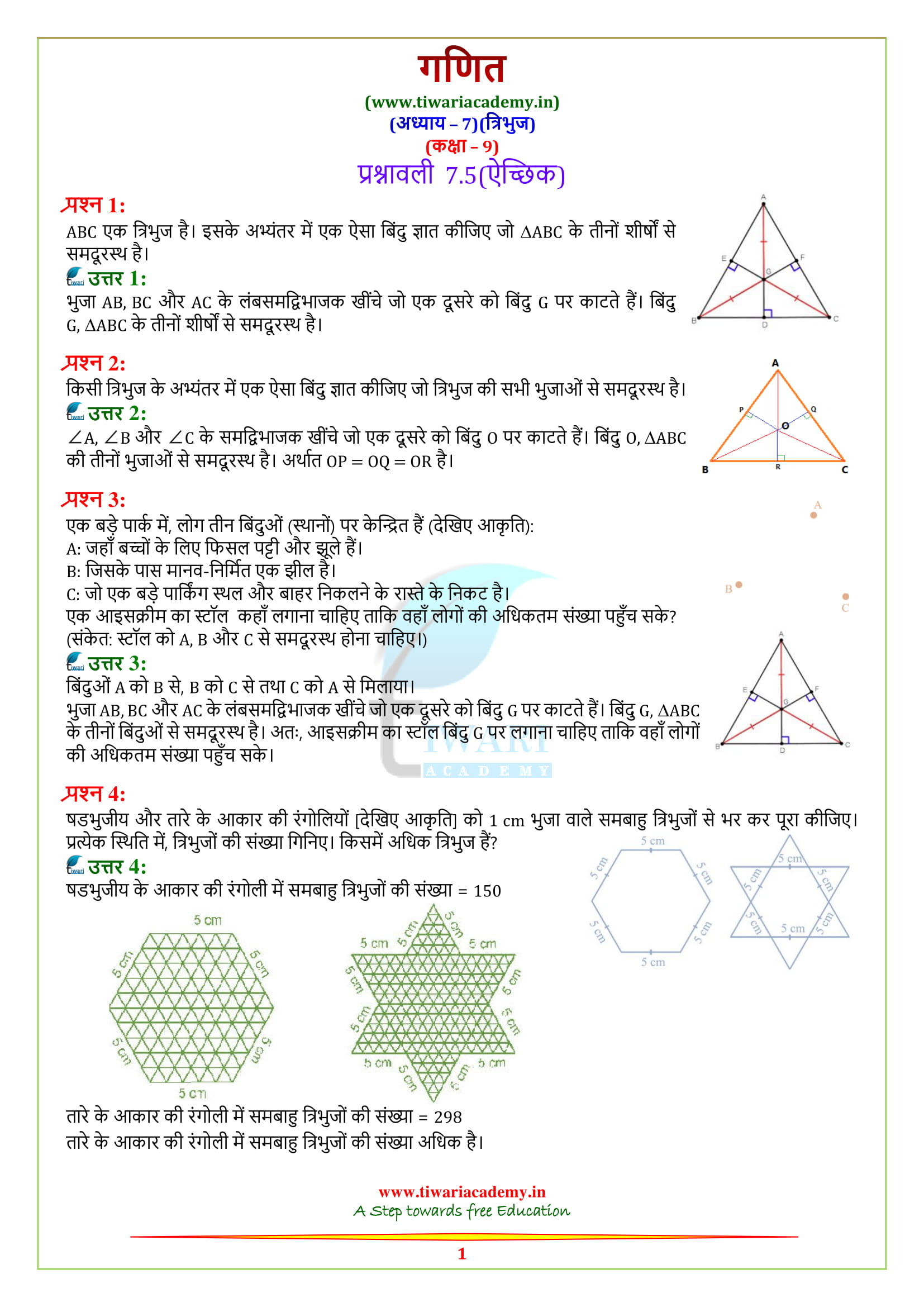 9 Maths ex. 7.5 all question answers solutions in hindi