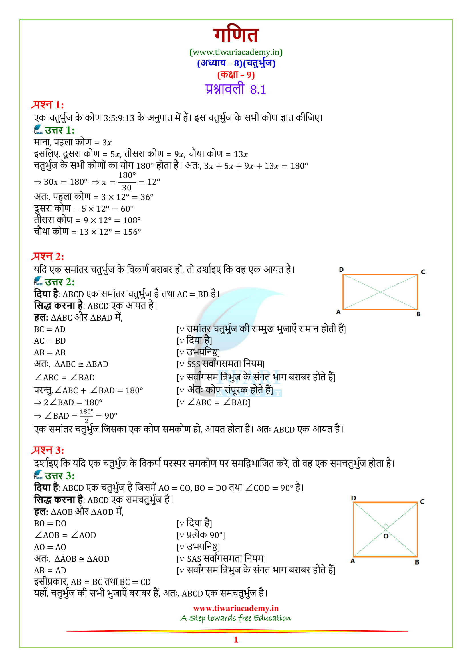 9 Maths ex. 8.1 solutions in hindi
