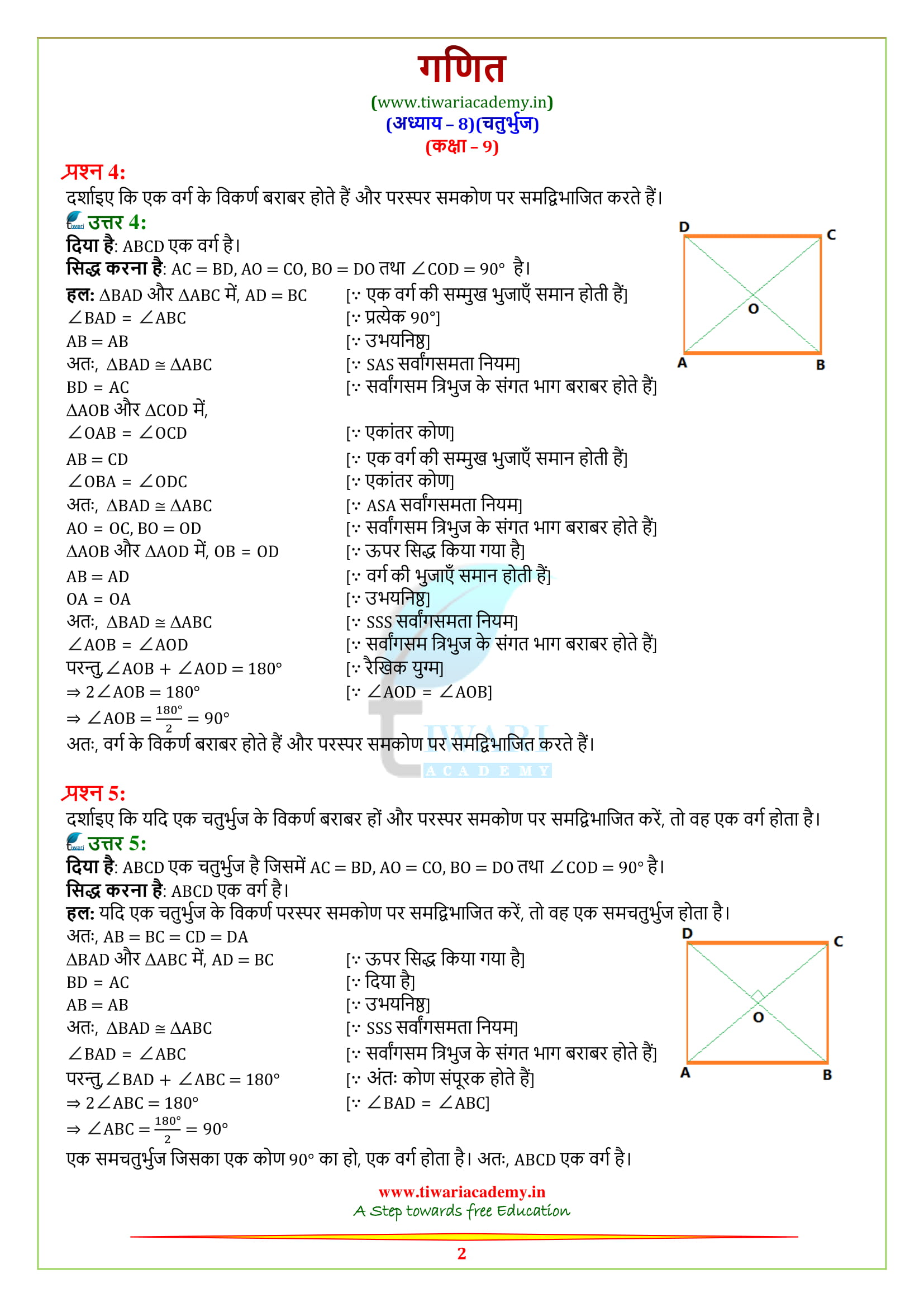 9 Maths ex. 8.1 all questions solutions in hindi medium