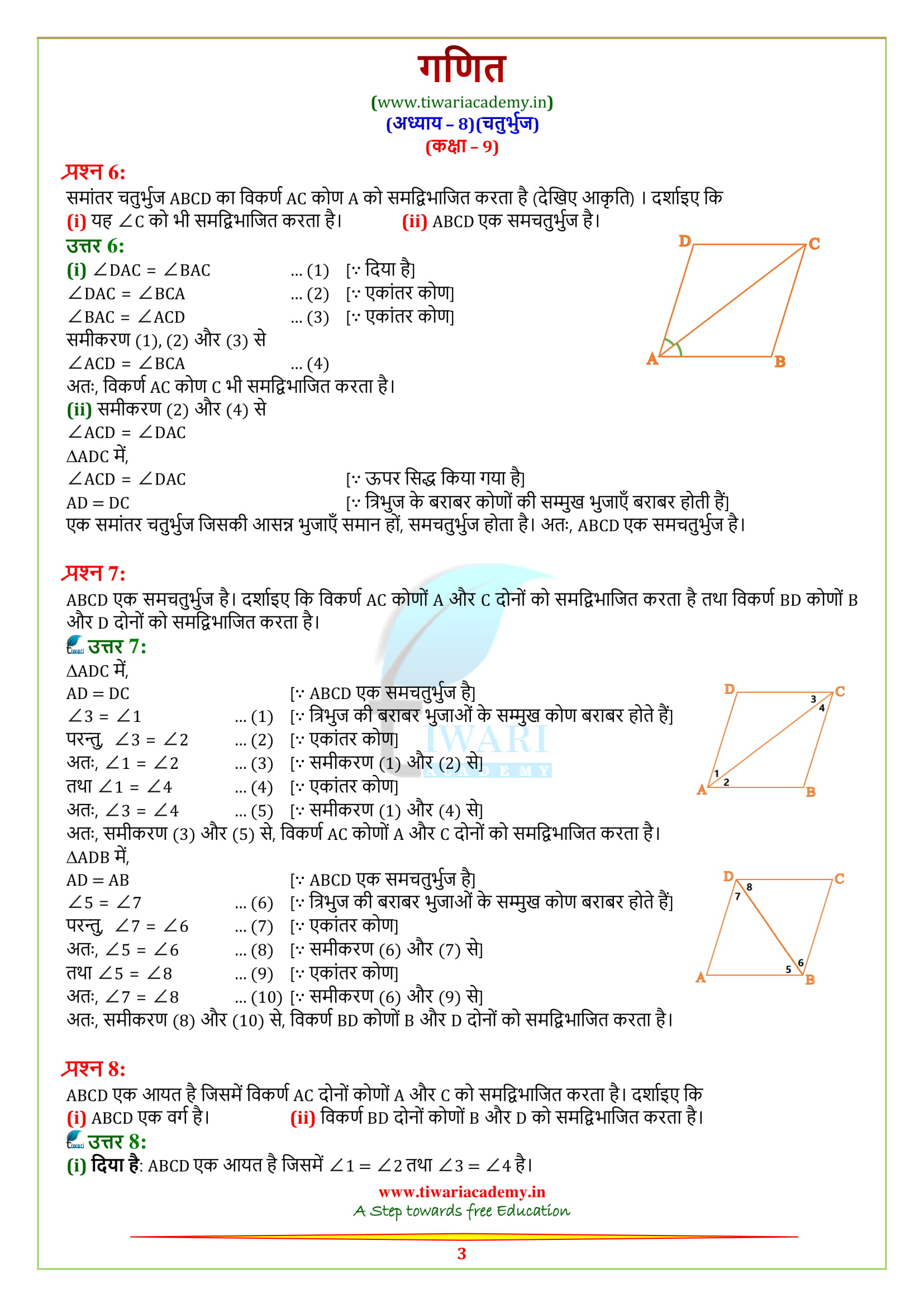Class 9 Maths Exercise 8.1 solutions in hindi medium