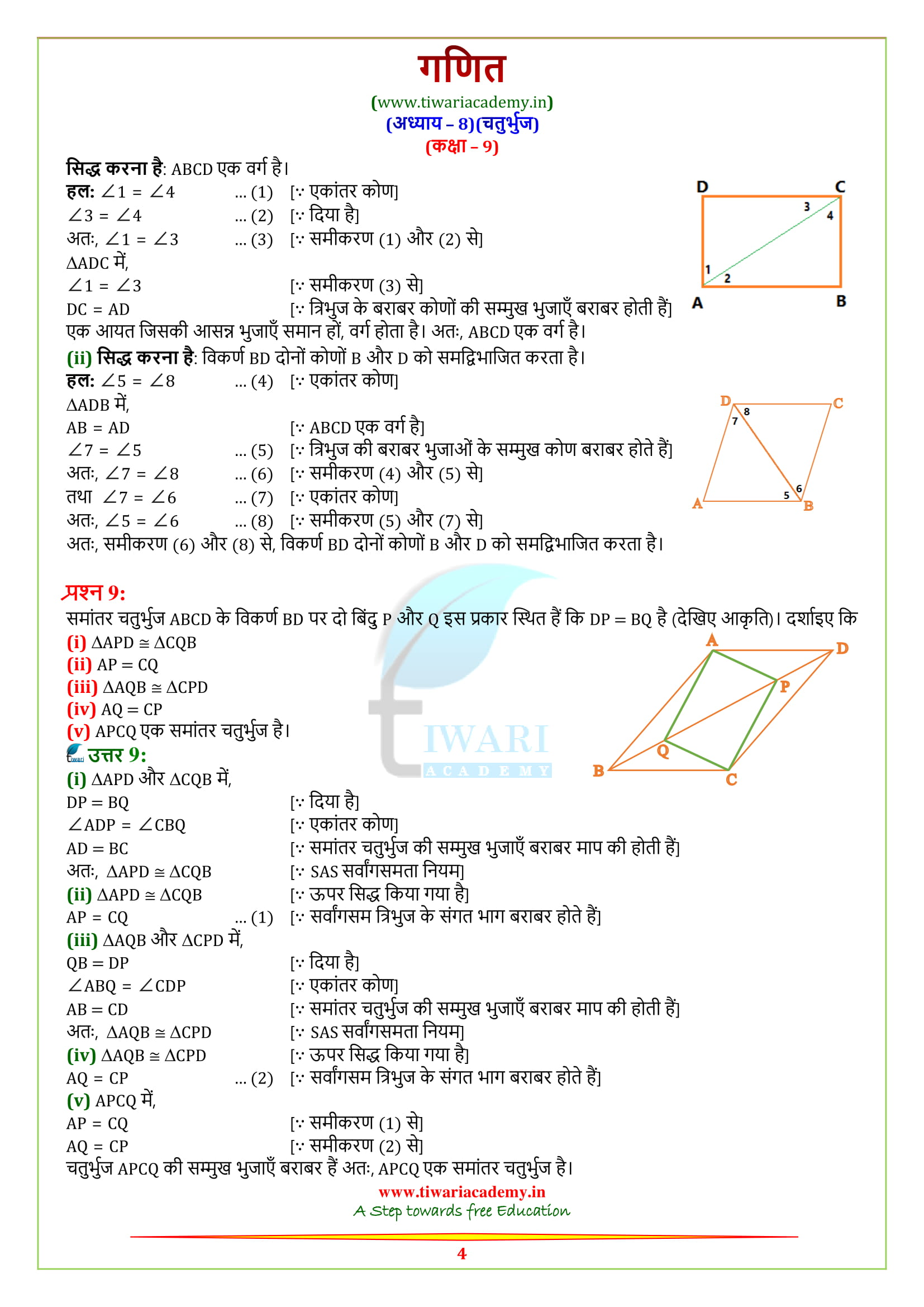Class 9 Maths Exercise 8.1 solutions updated for 2018-19 exams
